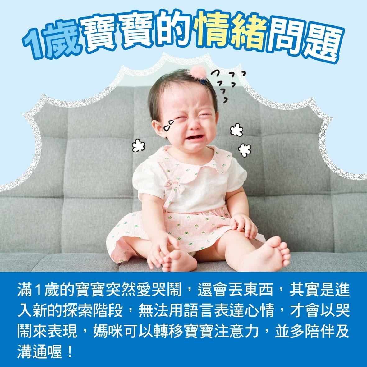 寶寶篇1歲第1~2週-1歲寶寶的情緒問題