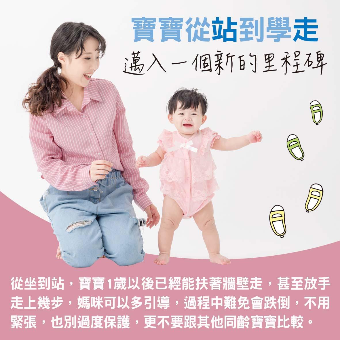 寶寶篇1歲第3~4週-寶寶從站到學走 邁入一個新的里程碑