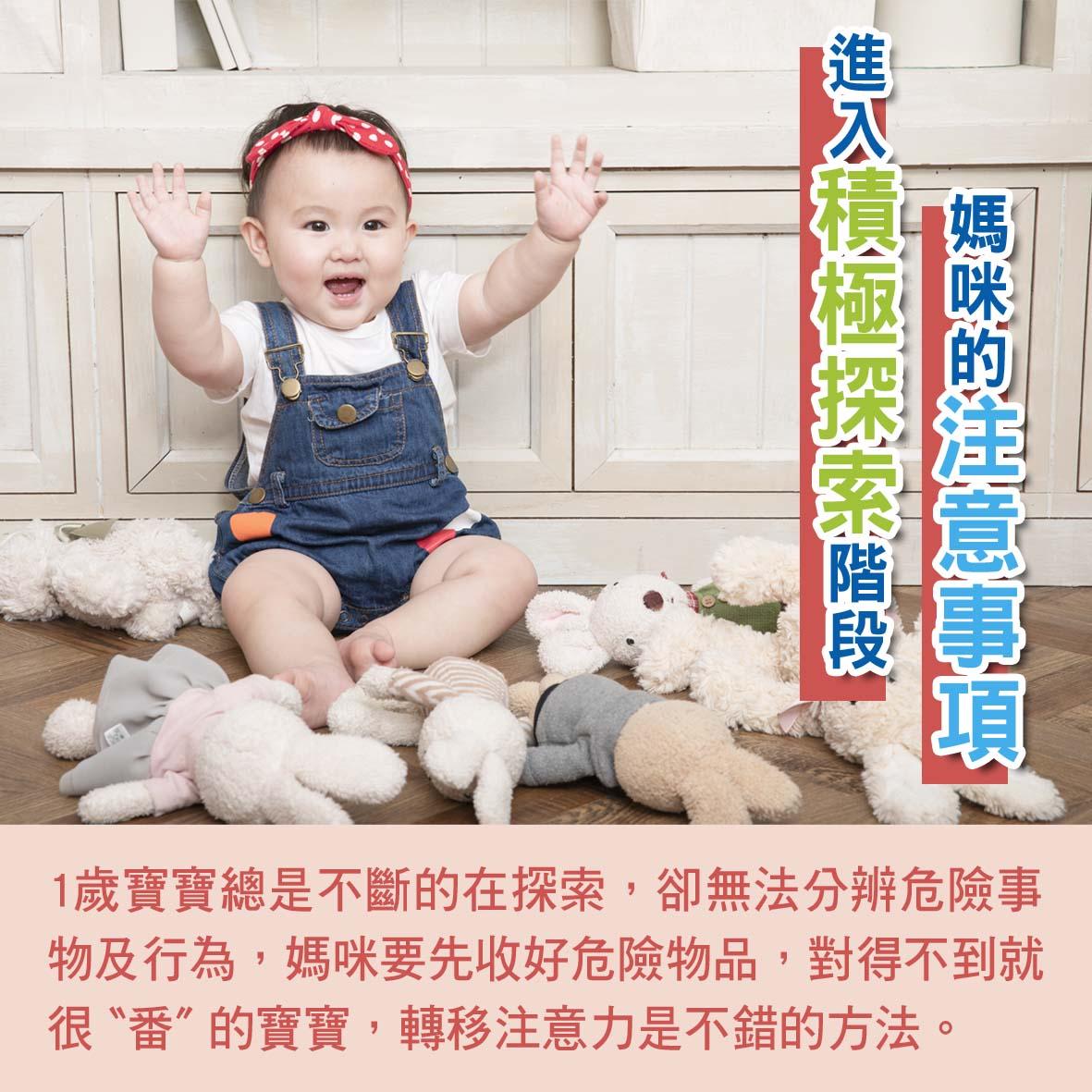 寶篇1歲第5~6週-進入積極探索階段 媽咪的注意事項