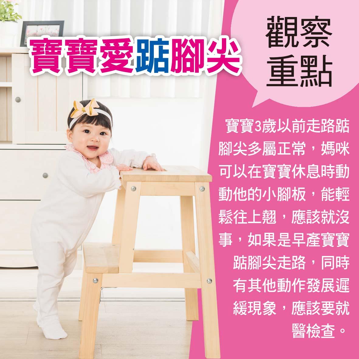 寶寶篇1歲第7~8週-觀察重點 寶寶愛踮腳尖