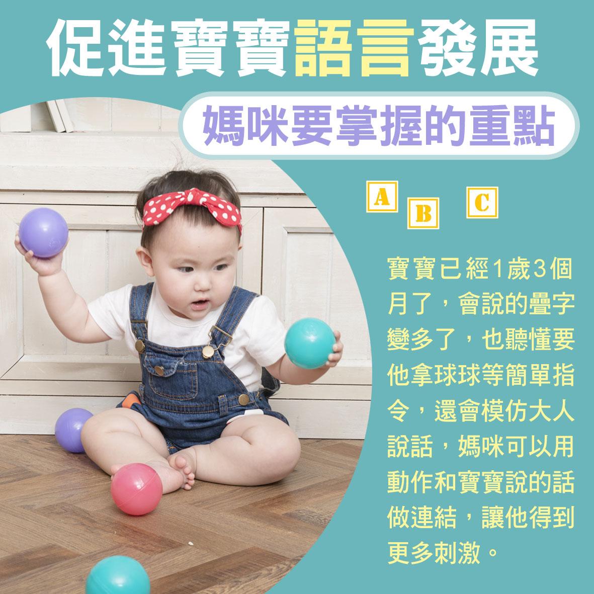 寶寶篇1歲第11~12週-促進寶寶語言發展 媽咪要掌握的重點