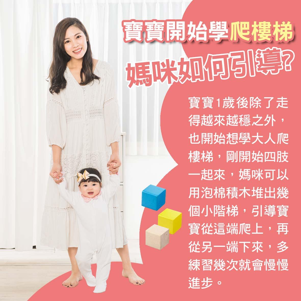 寶寶篇1歲第13~14週-寶寶開始學爬樓梯 媽咪如何引導?