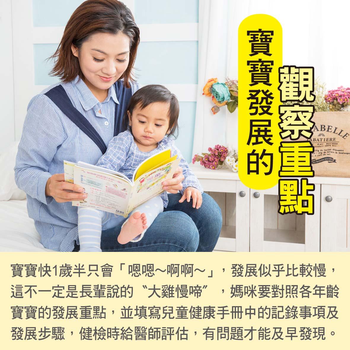 寶寶篇1歲第19~20週-寶寶發展的觀察重點