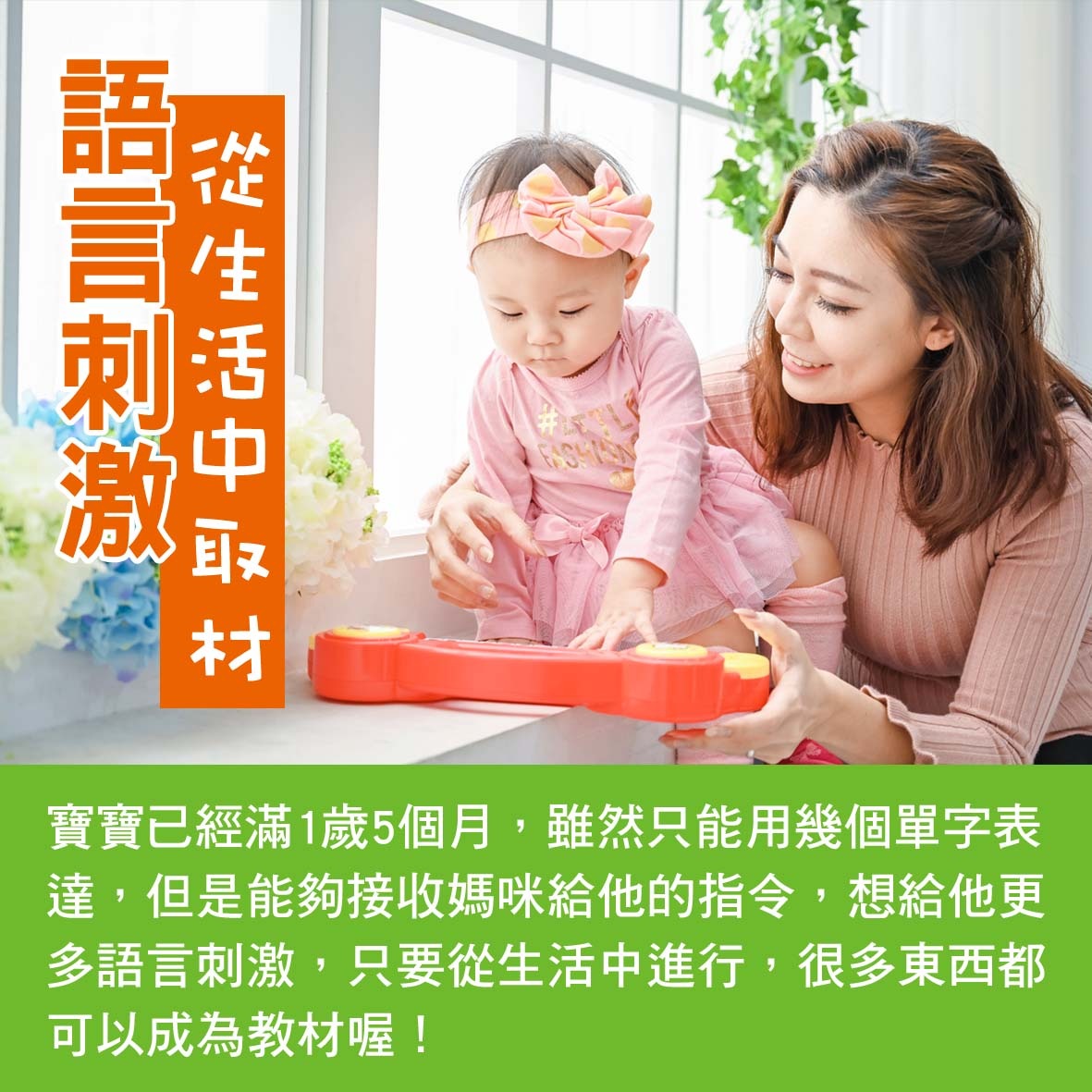 寶寶篇1歲第21~22週-言語刺激從生活中取材