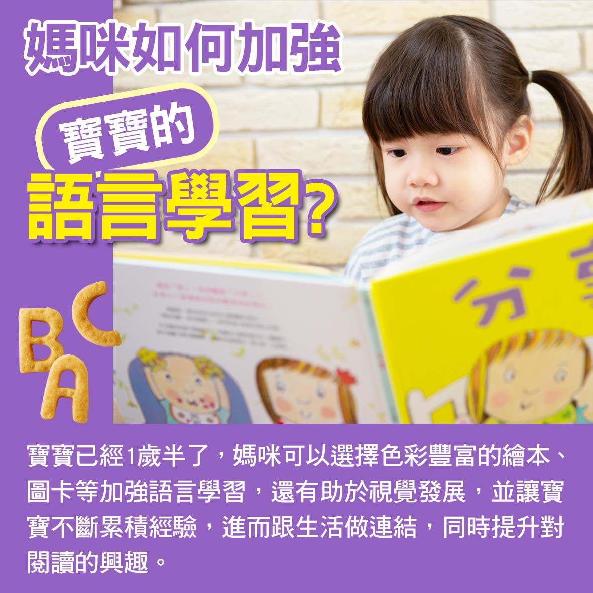 寶寶篇1歲第23~24週-媽咪如何加強寶寶的語言學習