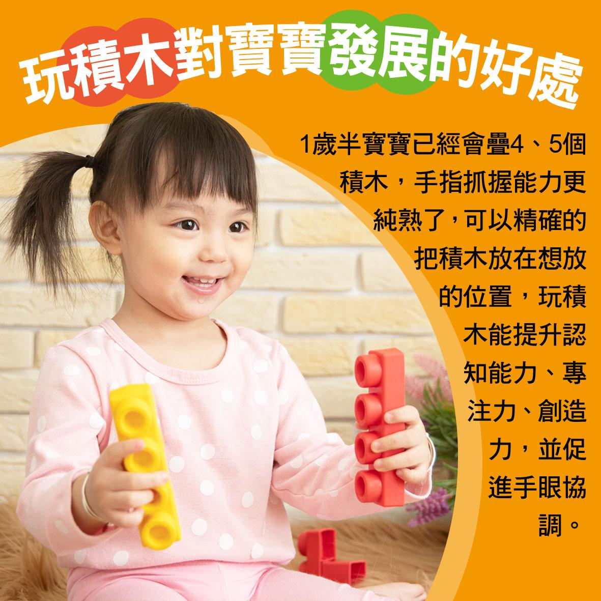 寶寶篇1歲第25~26週-玩積木對寶寶發展的好處