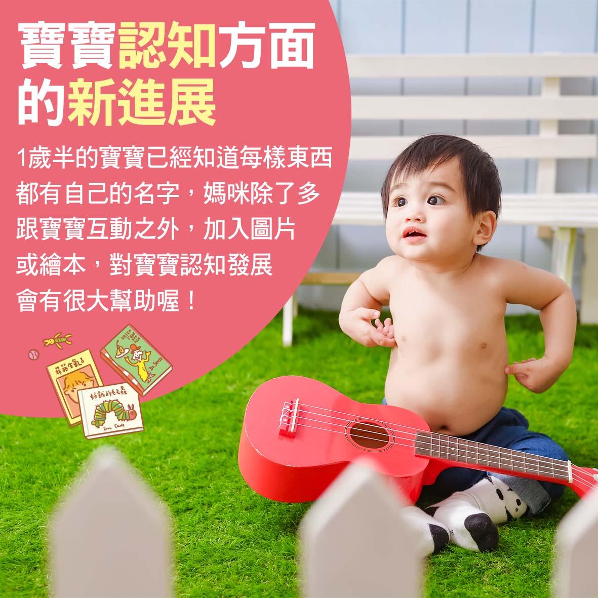 寶寶篇1歲第27~28週-寶寶認知方面的新進展