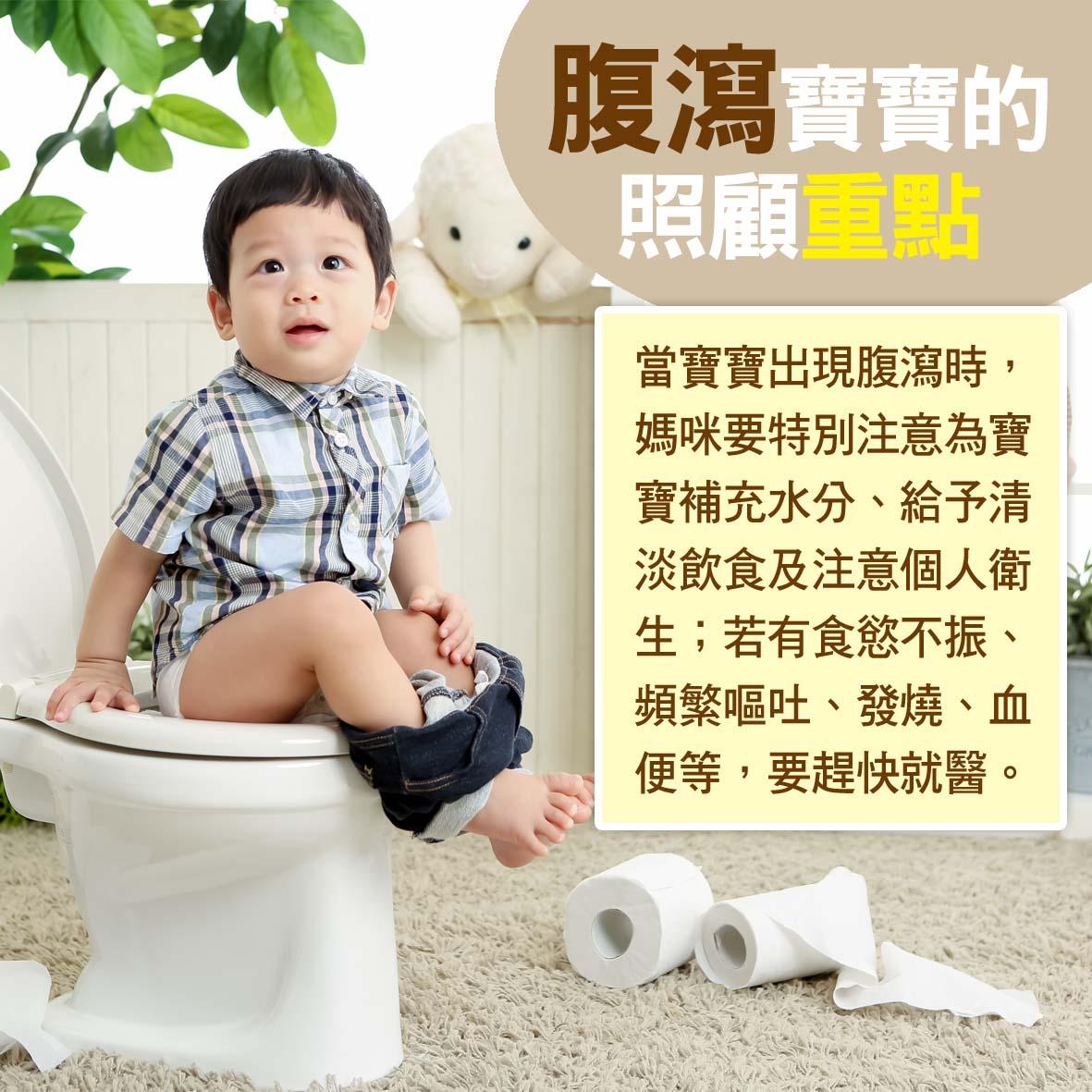 寶寶篇1歲第29~30週-腹瀉寶寶的照顧重點