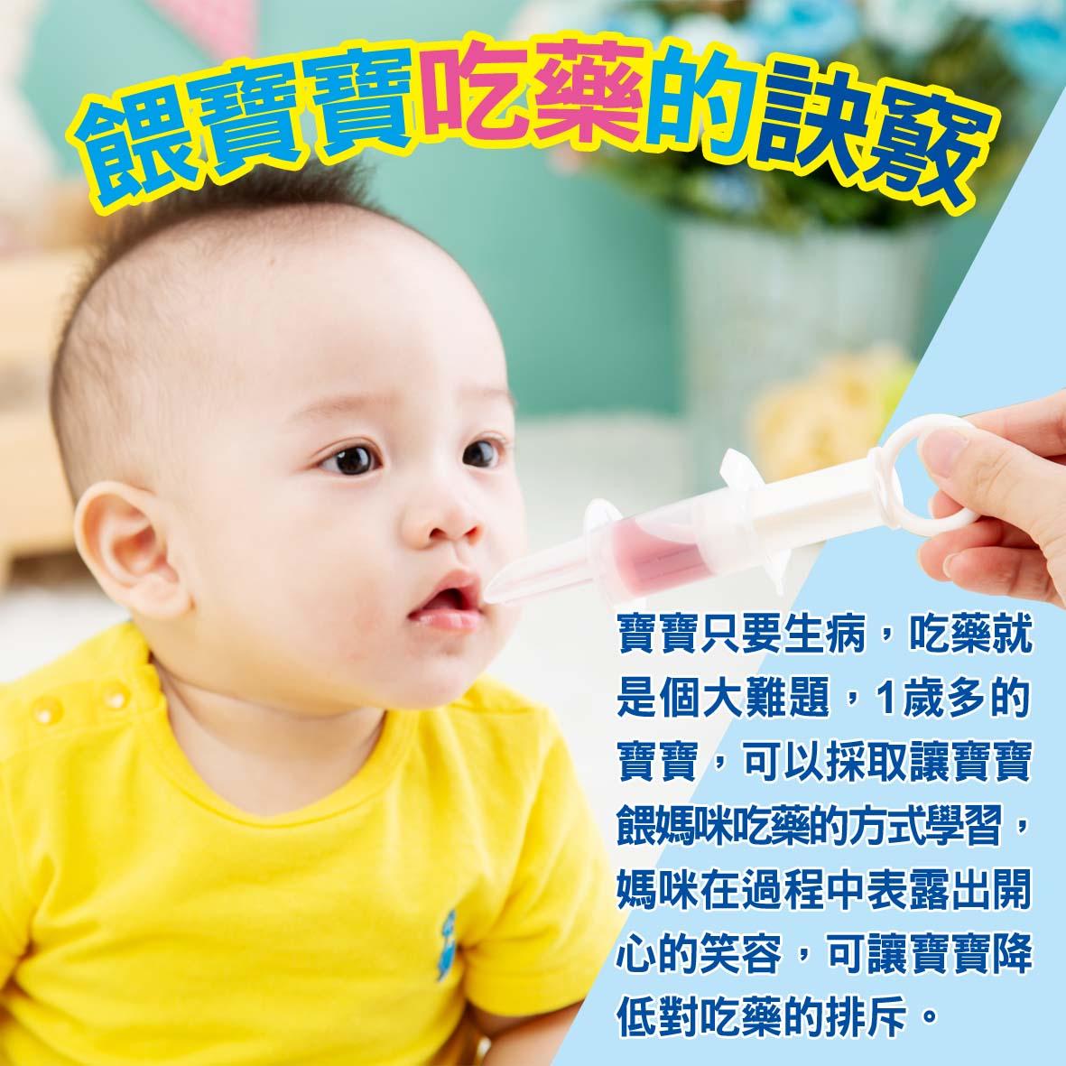 寶寶篇1歲第31~32週-餵寶寶吃藥的訣竅