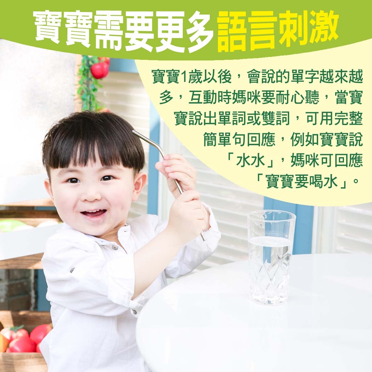 寶寶篇1歲第35~36週-寶寶需要更多語言刺激