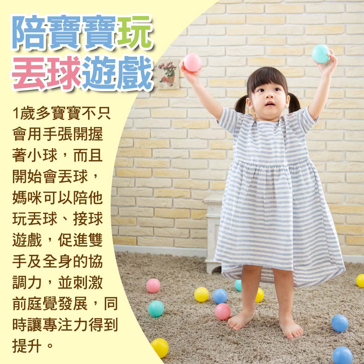 寶寶篇1歲第37~38週-陪寶寶玩丟球遊戲