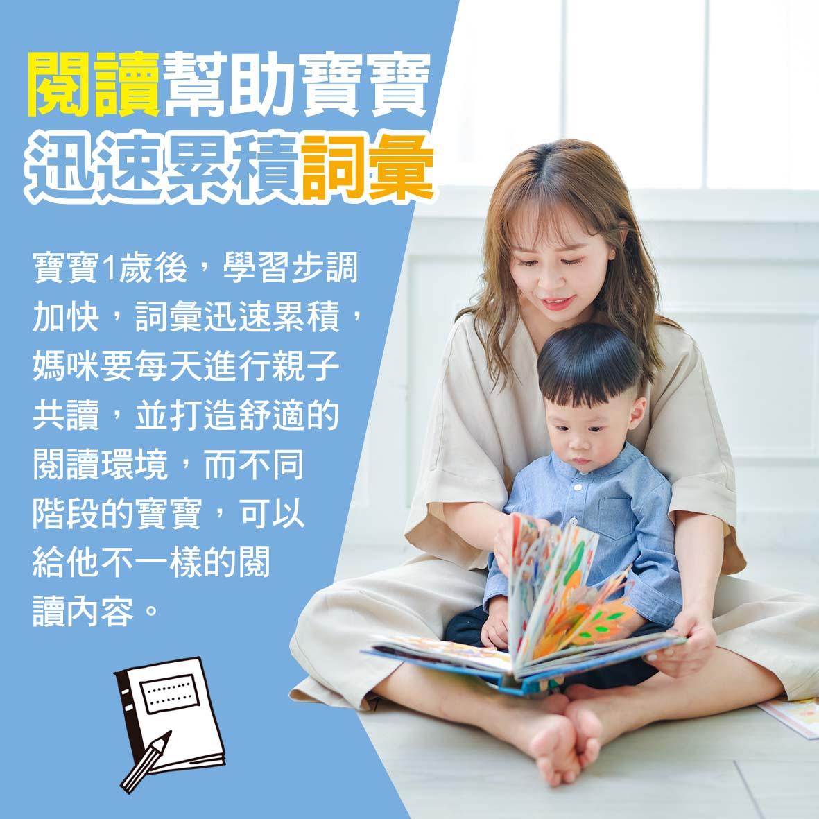 寶寶篇1歲第39~40週-閱讀幫助寶寶迅速累積詞彙