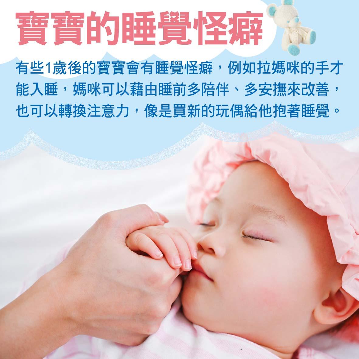 寶寶篇1歲第43~44週-寶寶的睡覺怪癖