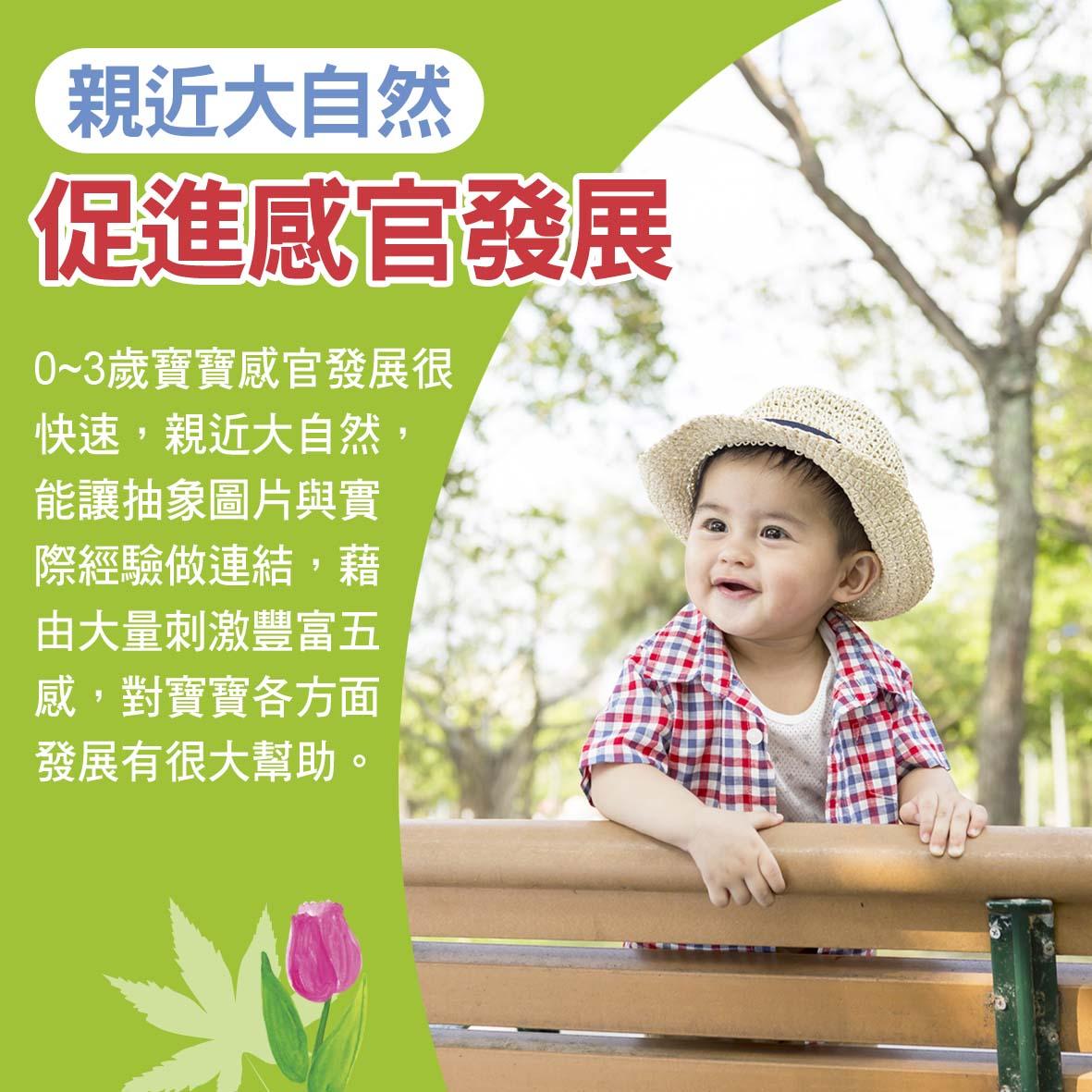 寶寶篇1歲第45~46週-親近大自然促進感官發展