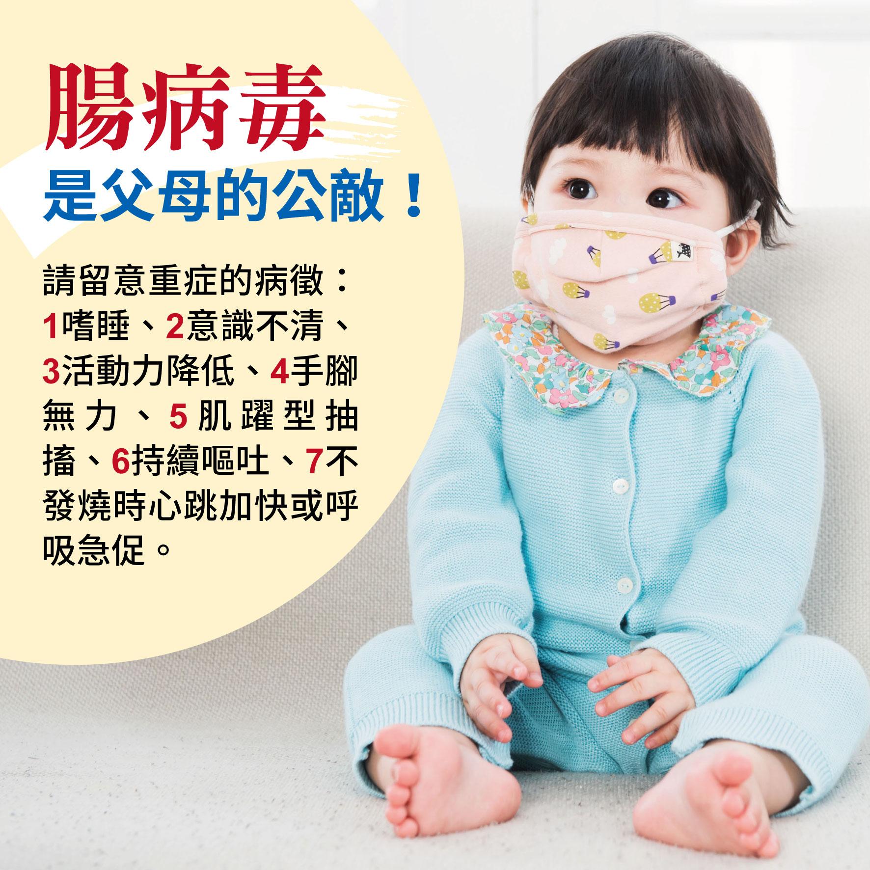 幼兒2歲(第6週)腸病毒是父母的公敵!