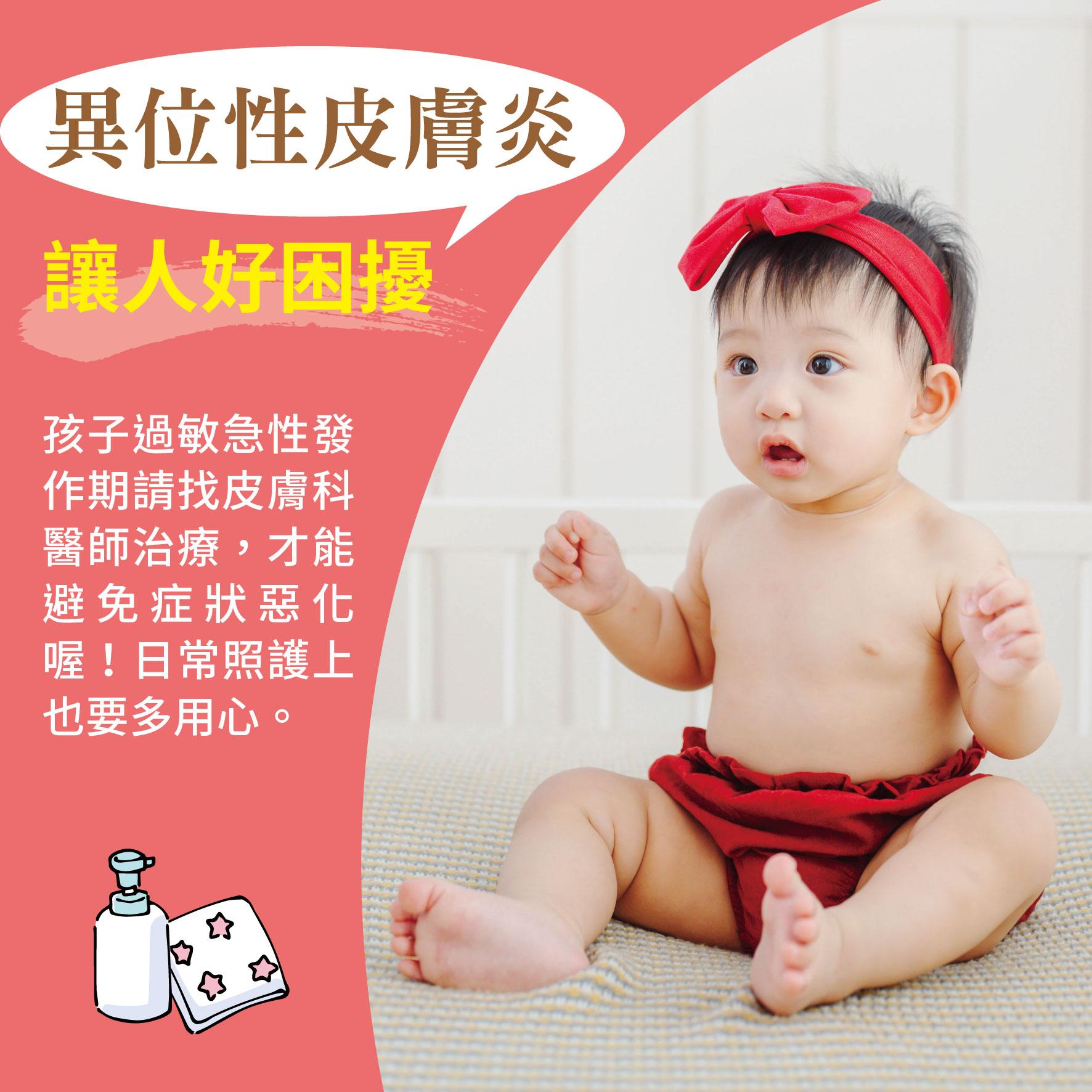 幼兒2歲(第8週)異味性皮膚炎讓人好困擾