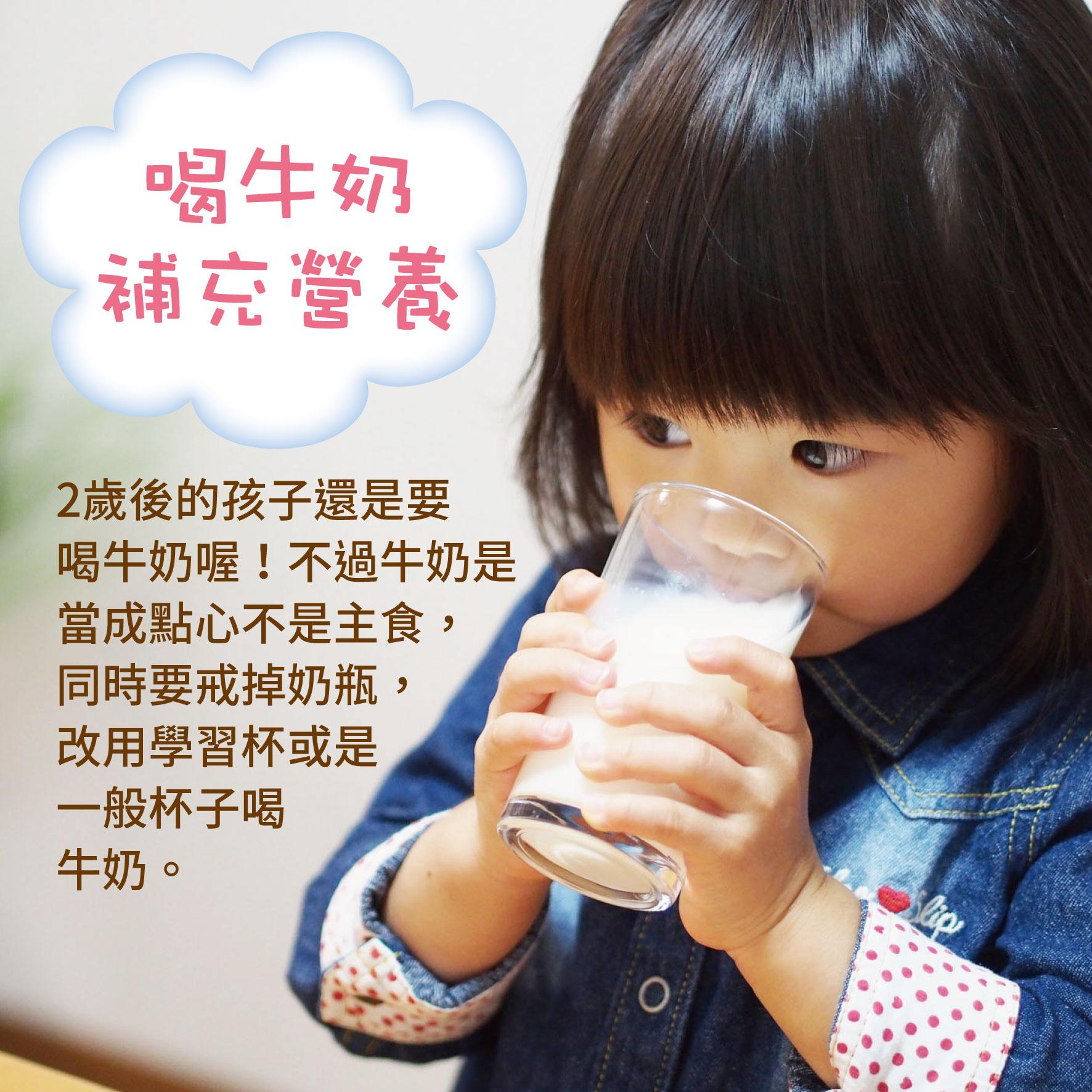 幼兒2歲(第10週)喝牛奶補充營養