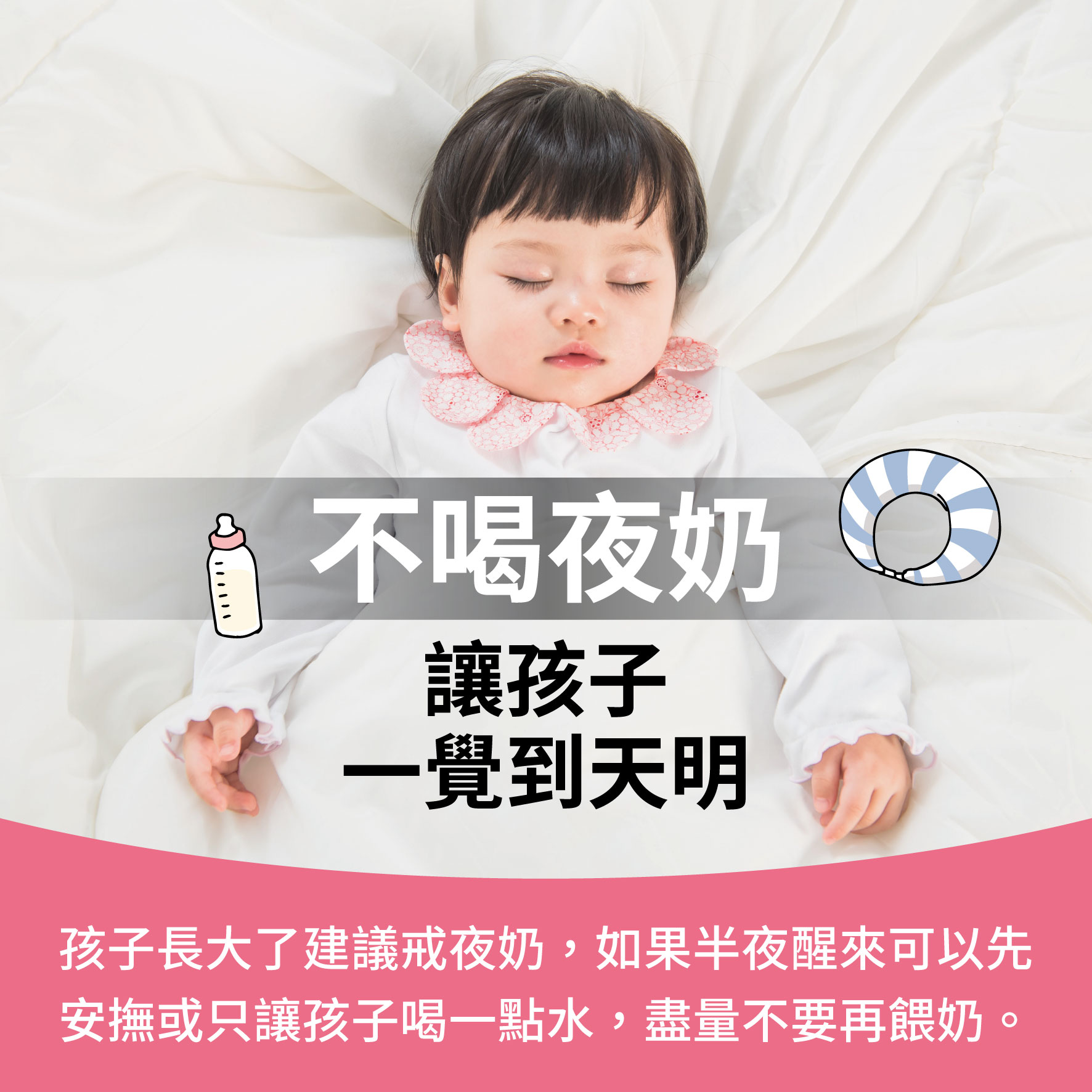 幼兒2歲(第18週)不喝夜奶 讓孩子一覺到天明