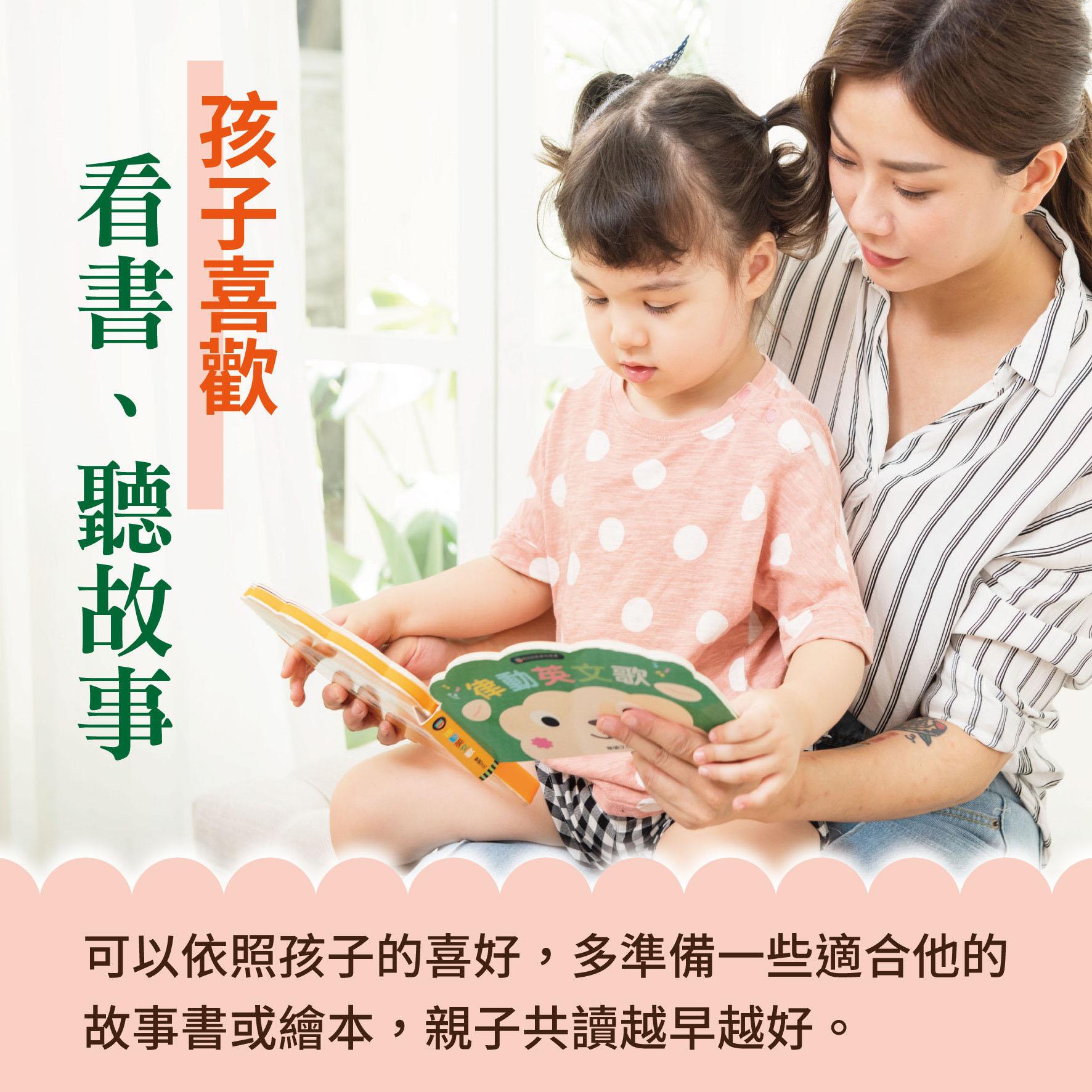 幼兒2歲(第20週)孩子喜歡看書、聽故事