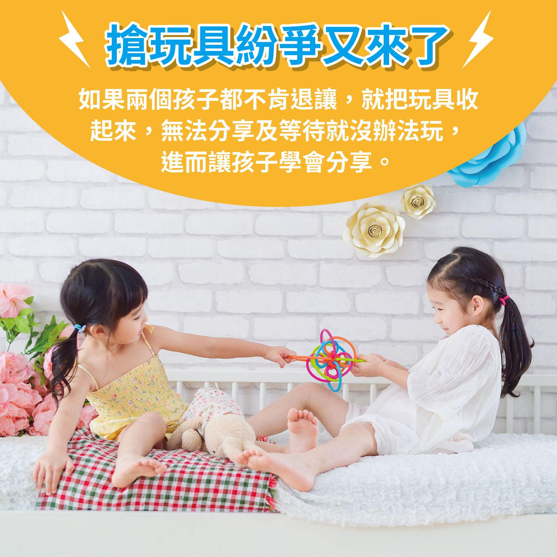 幼兒2歲(第22週)搶玩具紛爭又來了