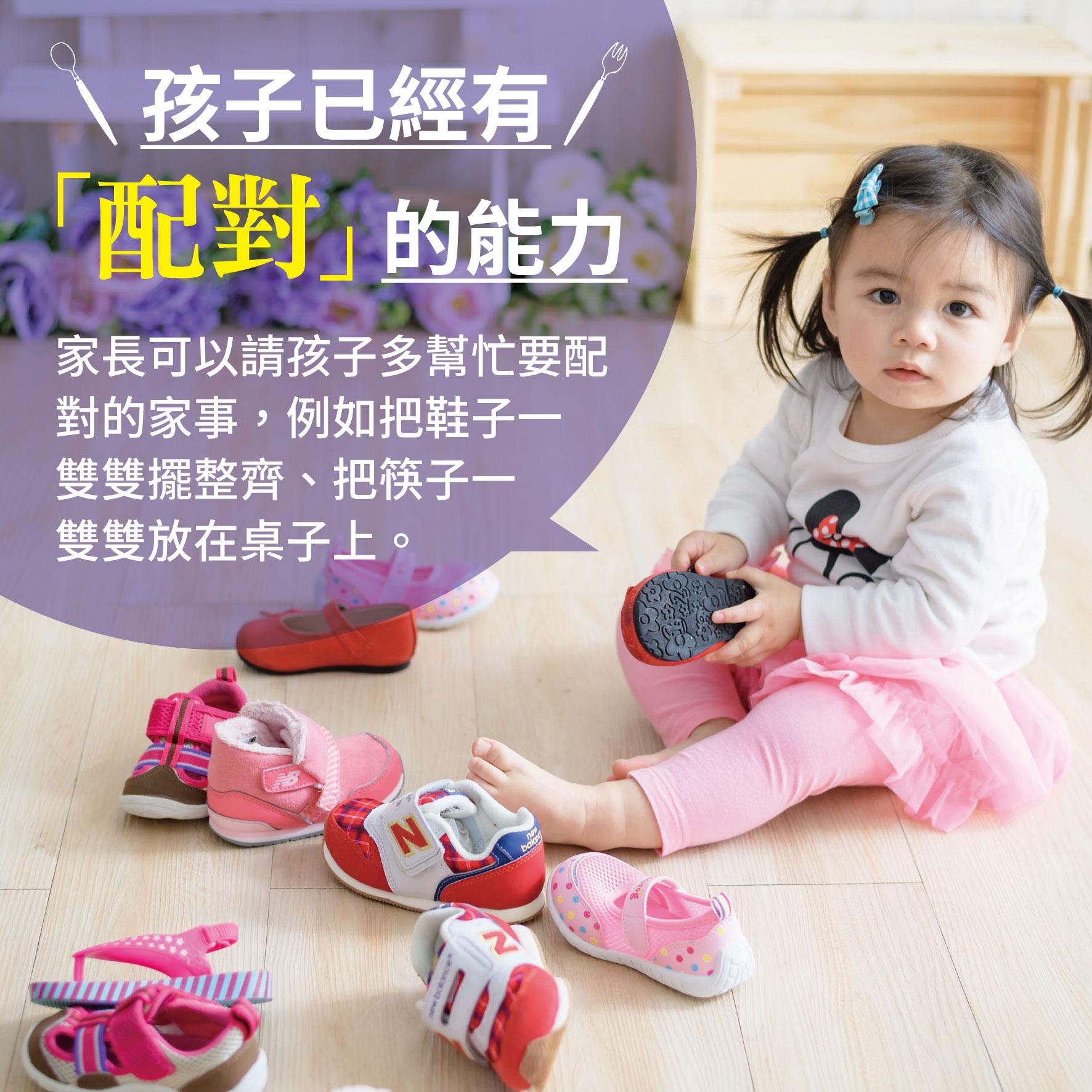 幼兒2歲(第28週)孩子已經有「配對」的能力