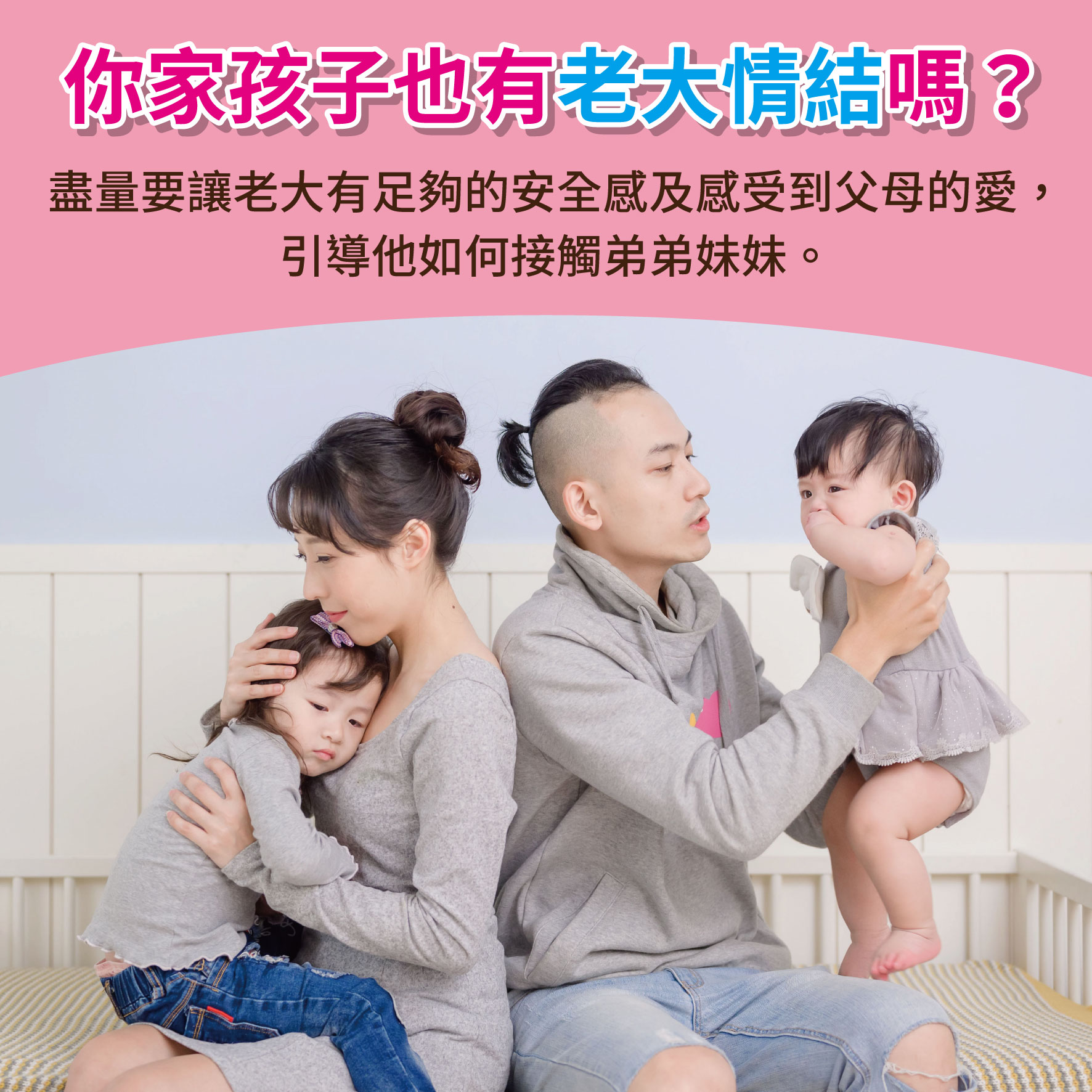 幼兒2歲(第30週)你家孩子也有老大情節嗎?