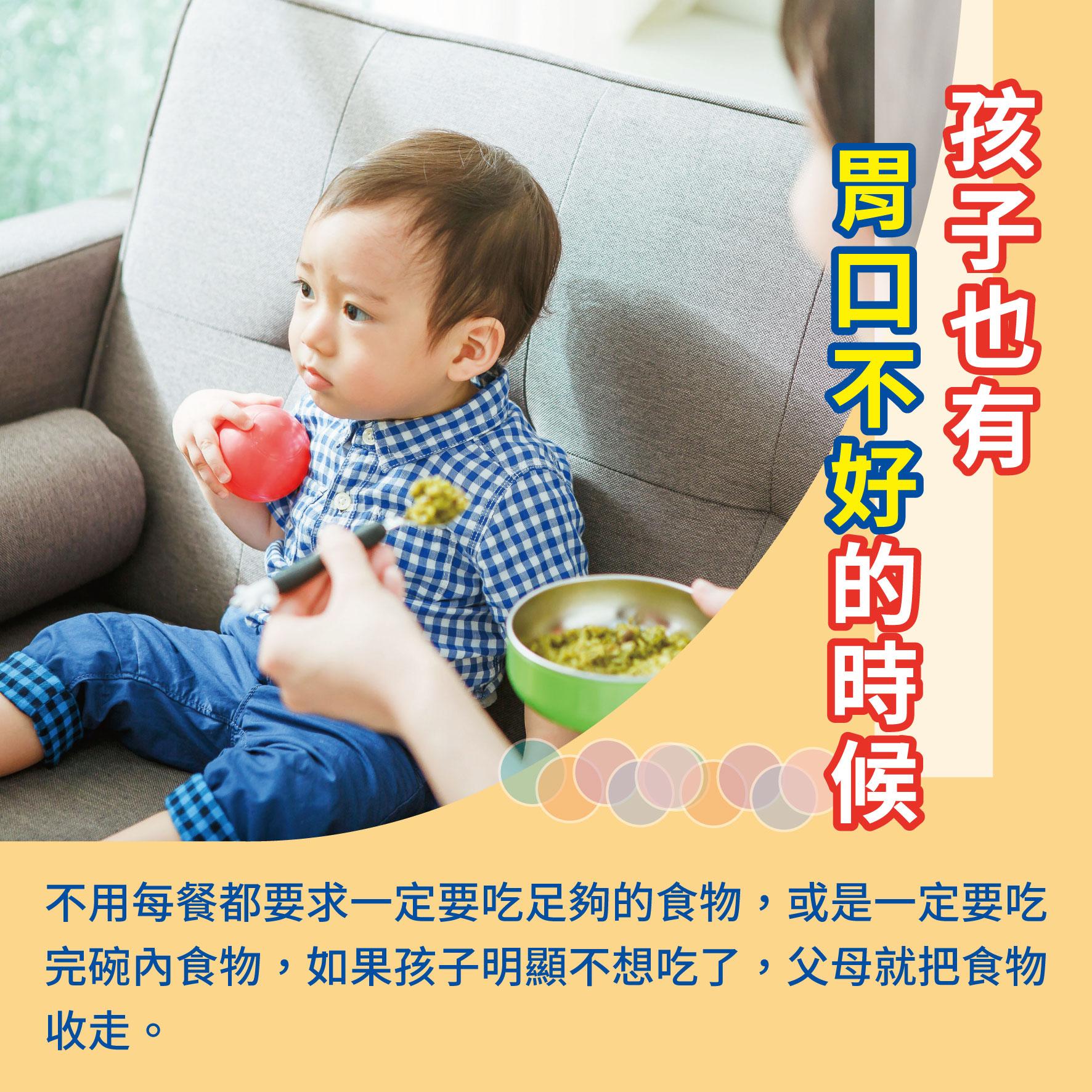 幼兒2歲(第32週)孩子也有胃口不好的時候