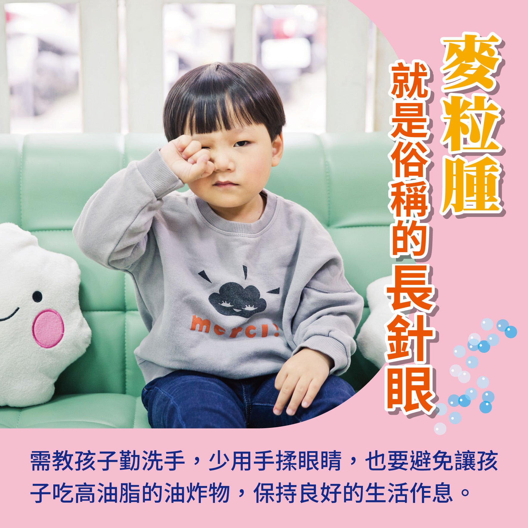 幼兒2歲(第34週)麥粒腫 就是俗稱的長針眼