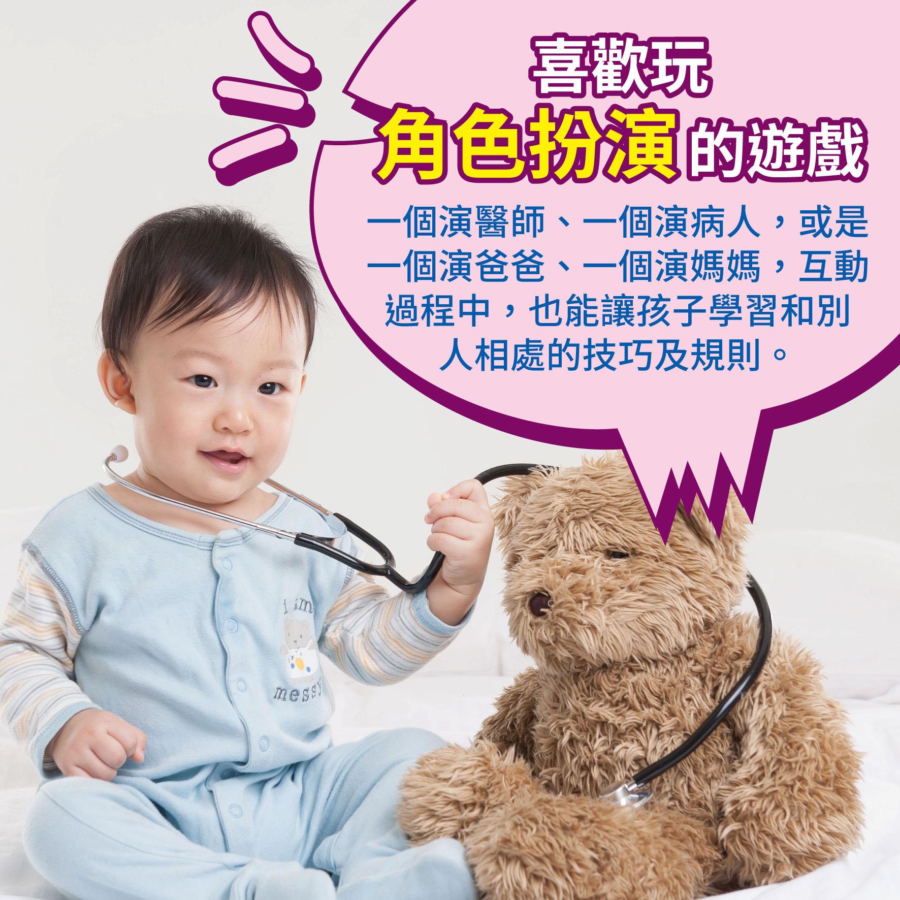 幼兒2歲(第36週)喜歡玩角色扮演的遊戲