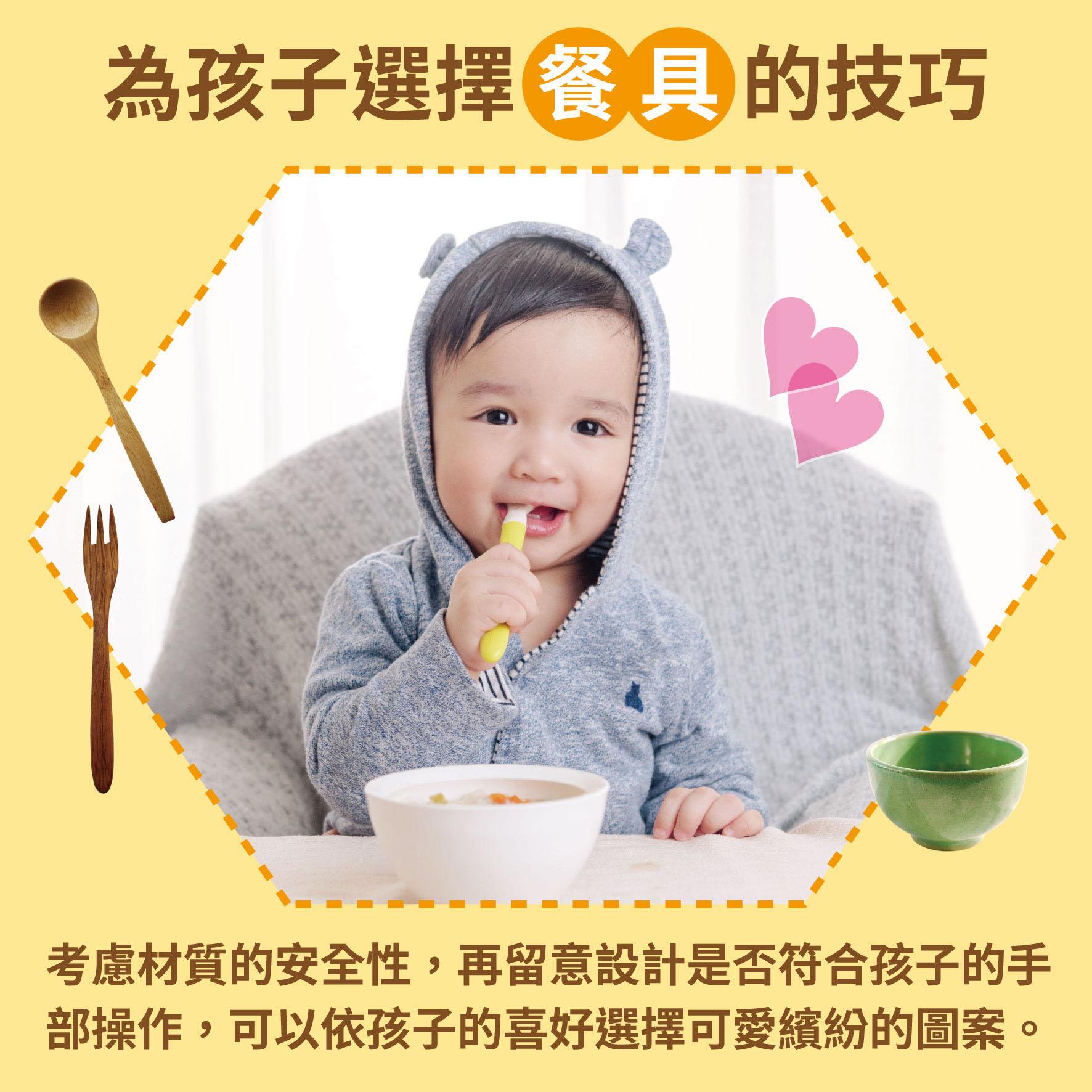 幼兒2歲(第42週)為孩子選擇餐具的技巧