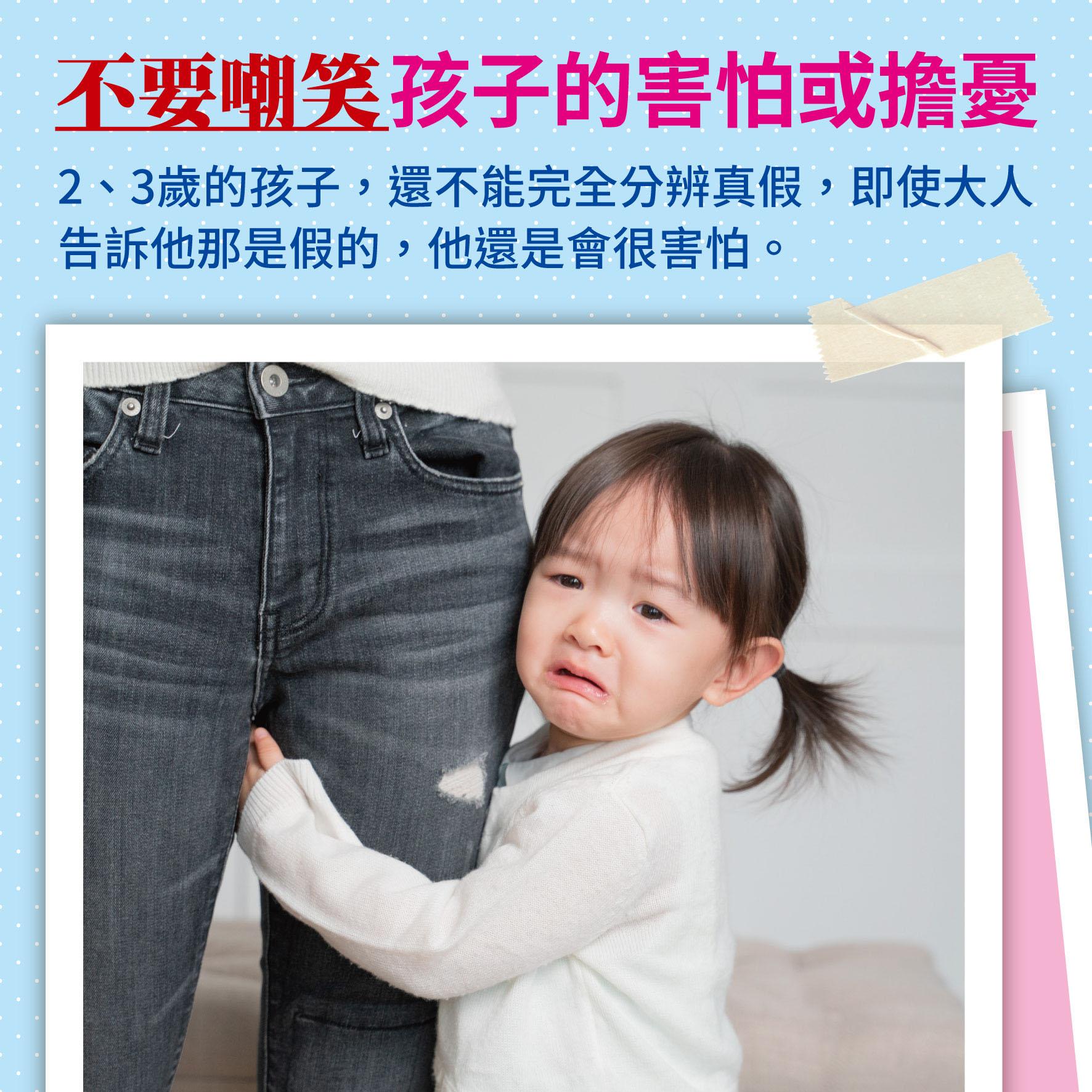 幼兒2歲(第44週)不要嘲笑孩子的害怕或擔憂
