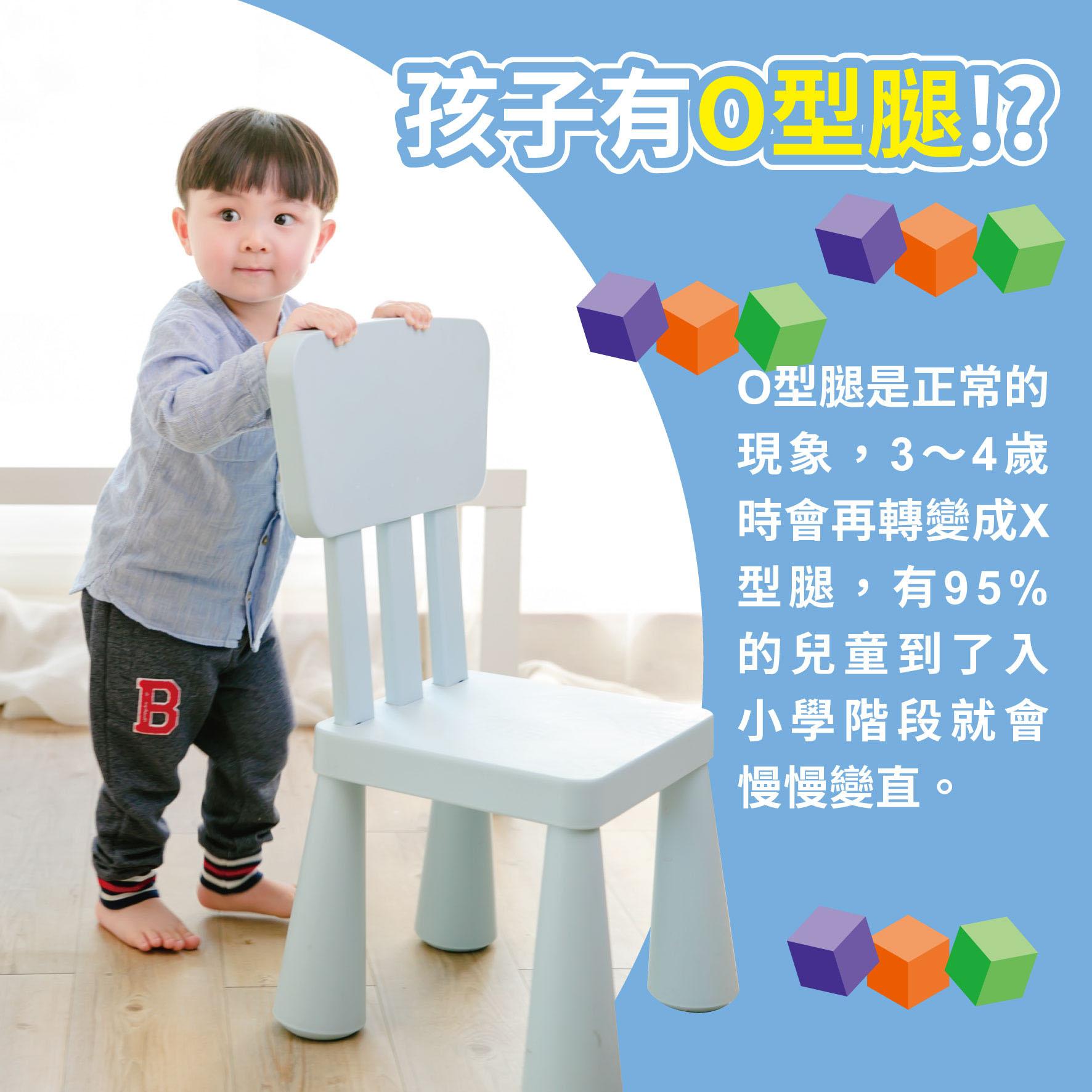 幼兒2歲(第46週)孩子有O型腿!?