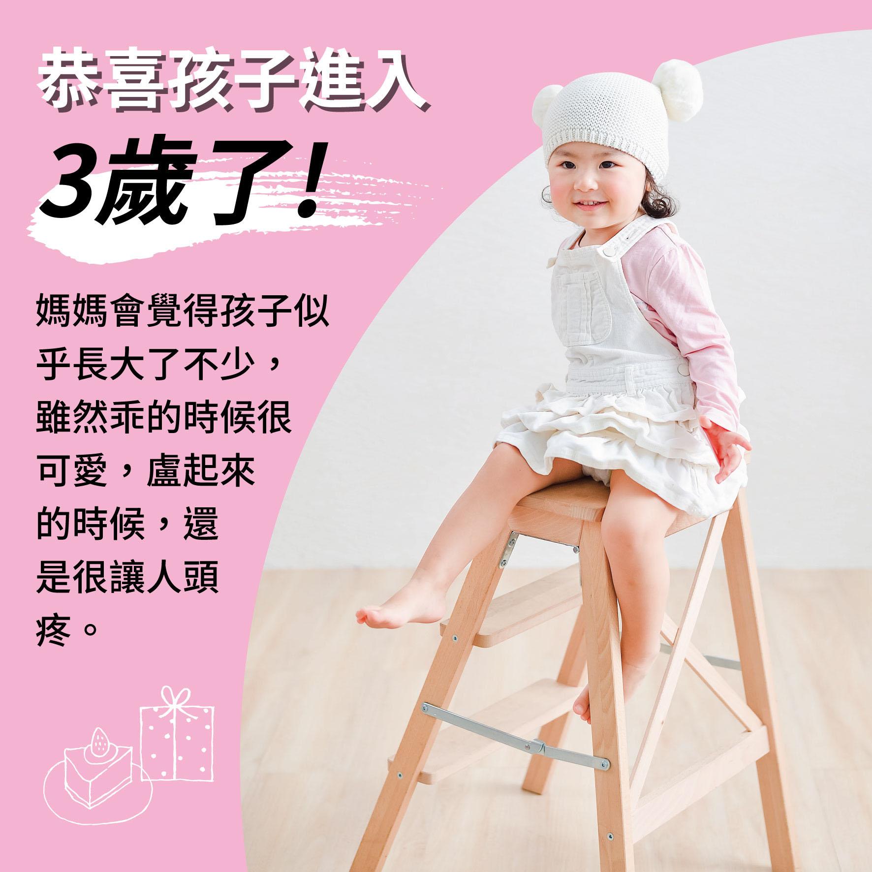 幼兒2歲(第48週)媽媽會覺得孩子進入3歲了!
