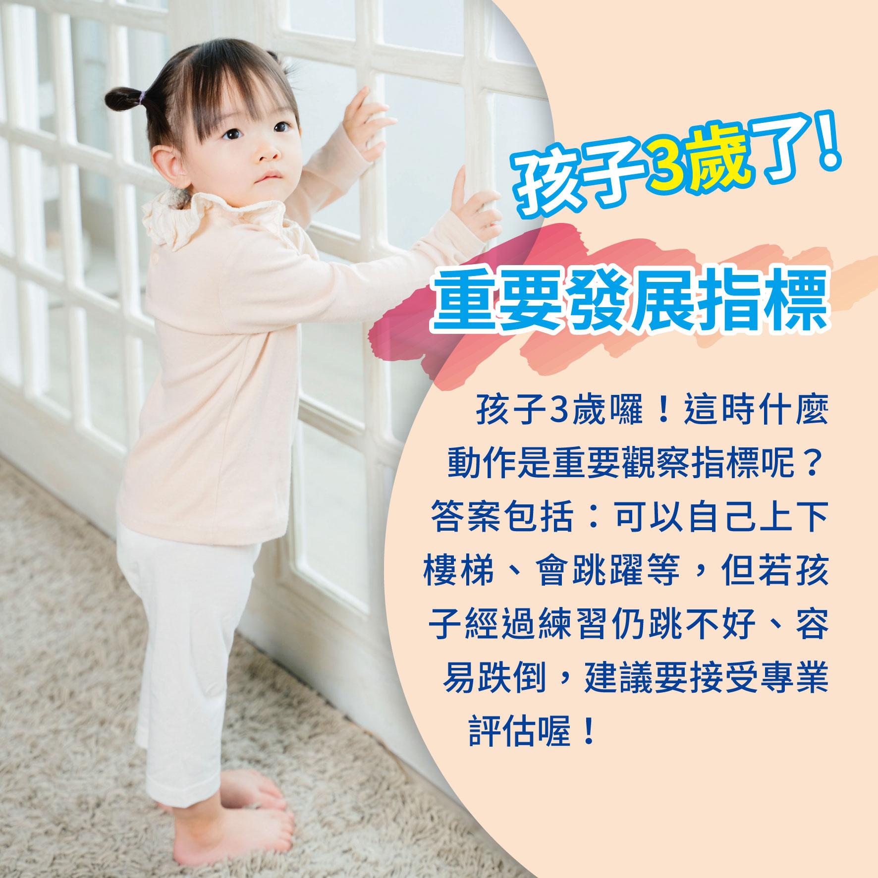 幼兒3歲 (第2週)孩子3歲了!重要發展指標