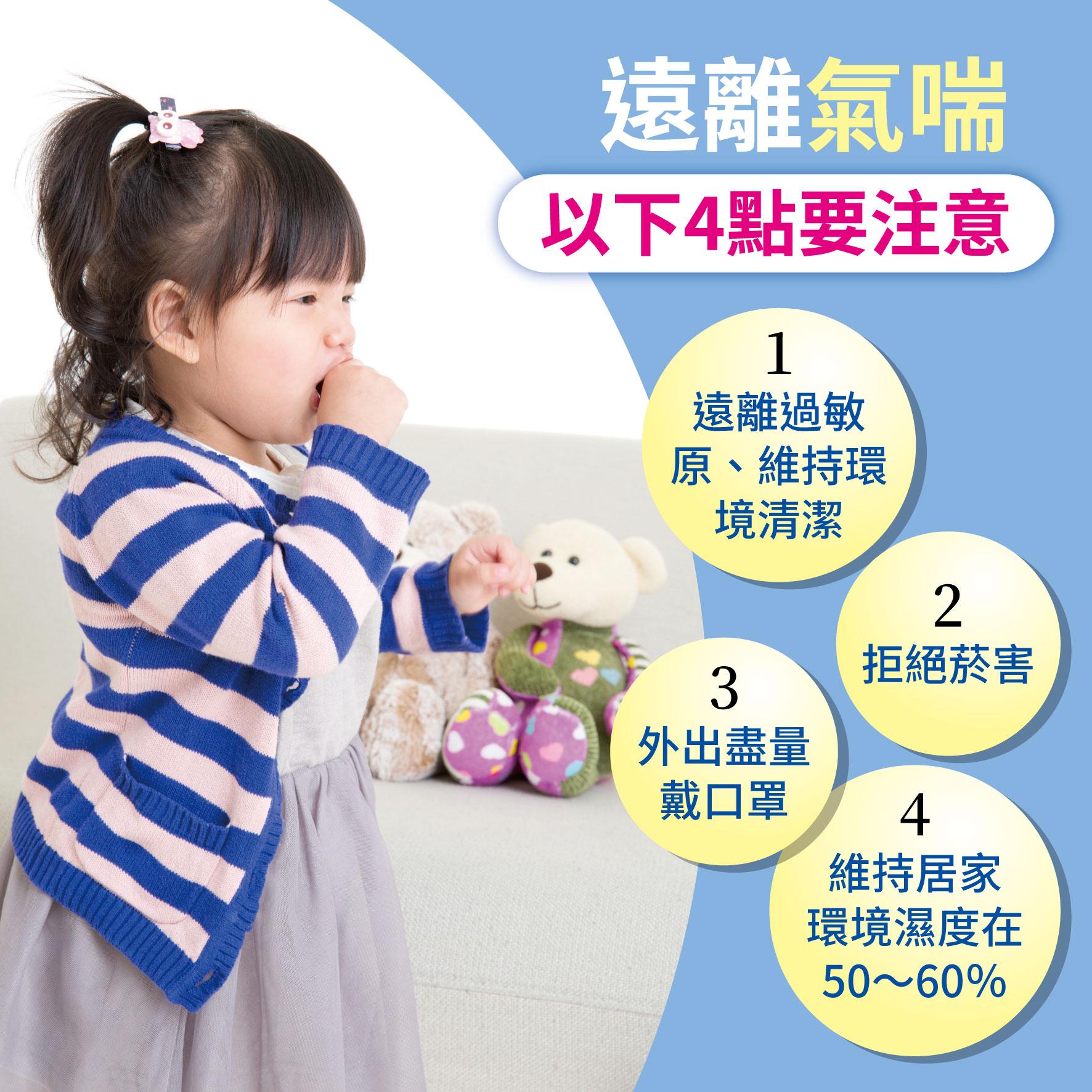 幼兒3歲 (第8週)遠離氣喘 以下4點要注意