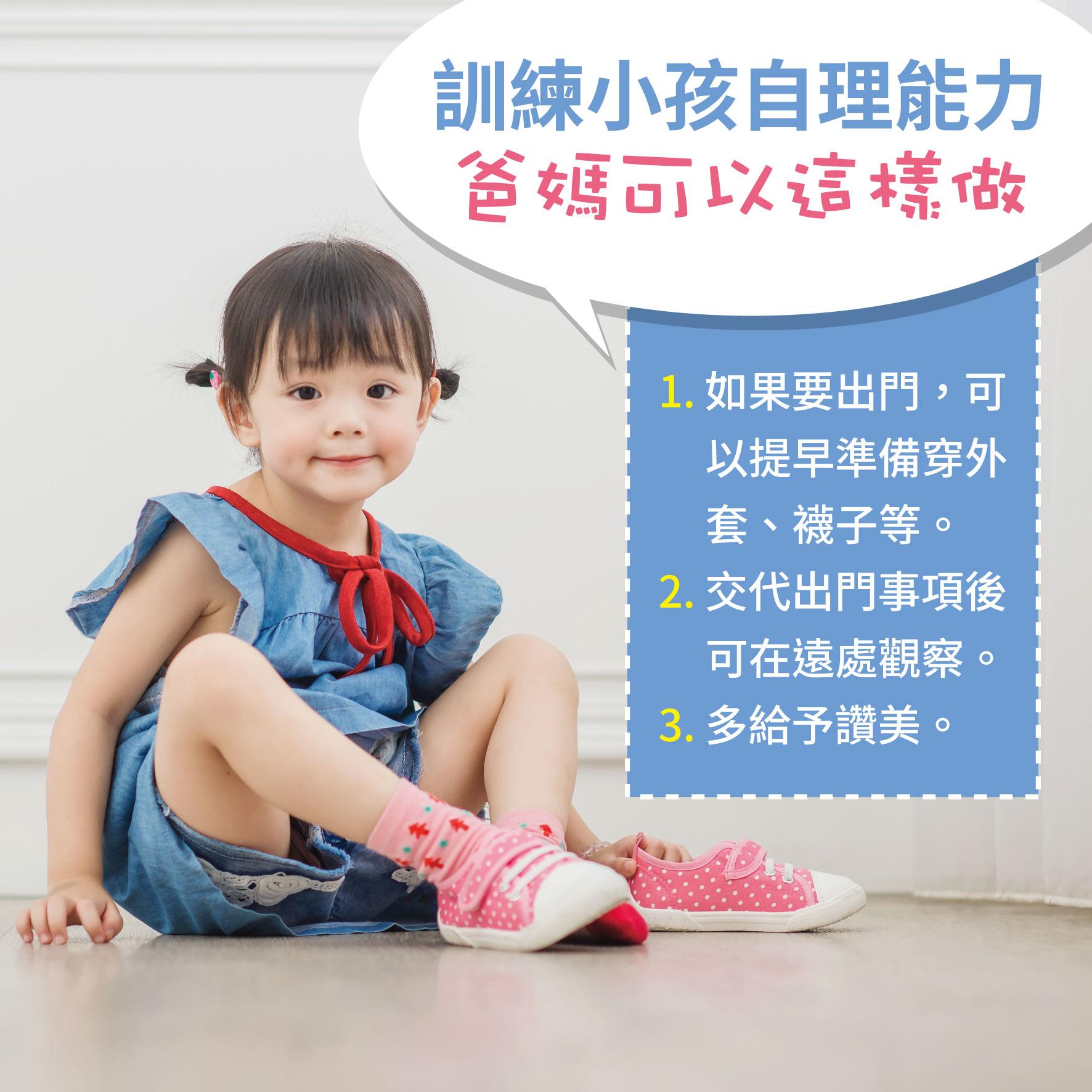 幼兒3歲 (第10週)訓練小孩自理能力 爸媽可以這樣做