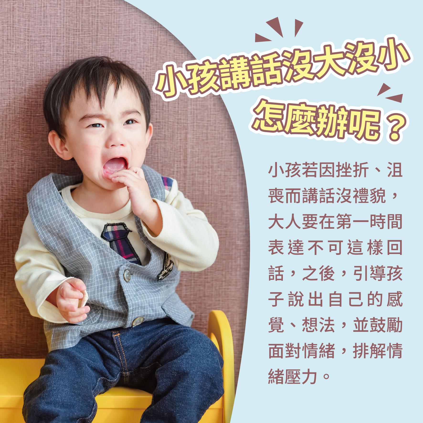 幼兒3歲 (第12週)小孩講話沒大沒小 怎麼辦呢?