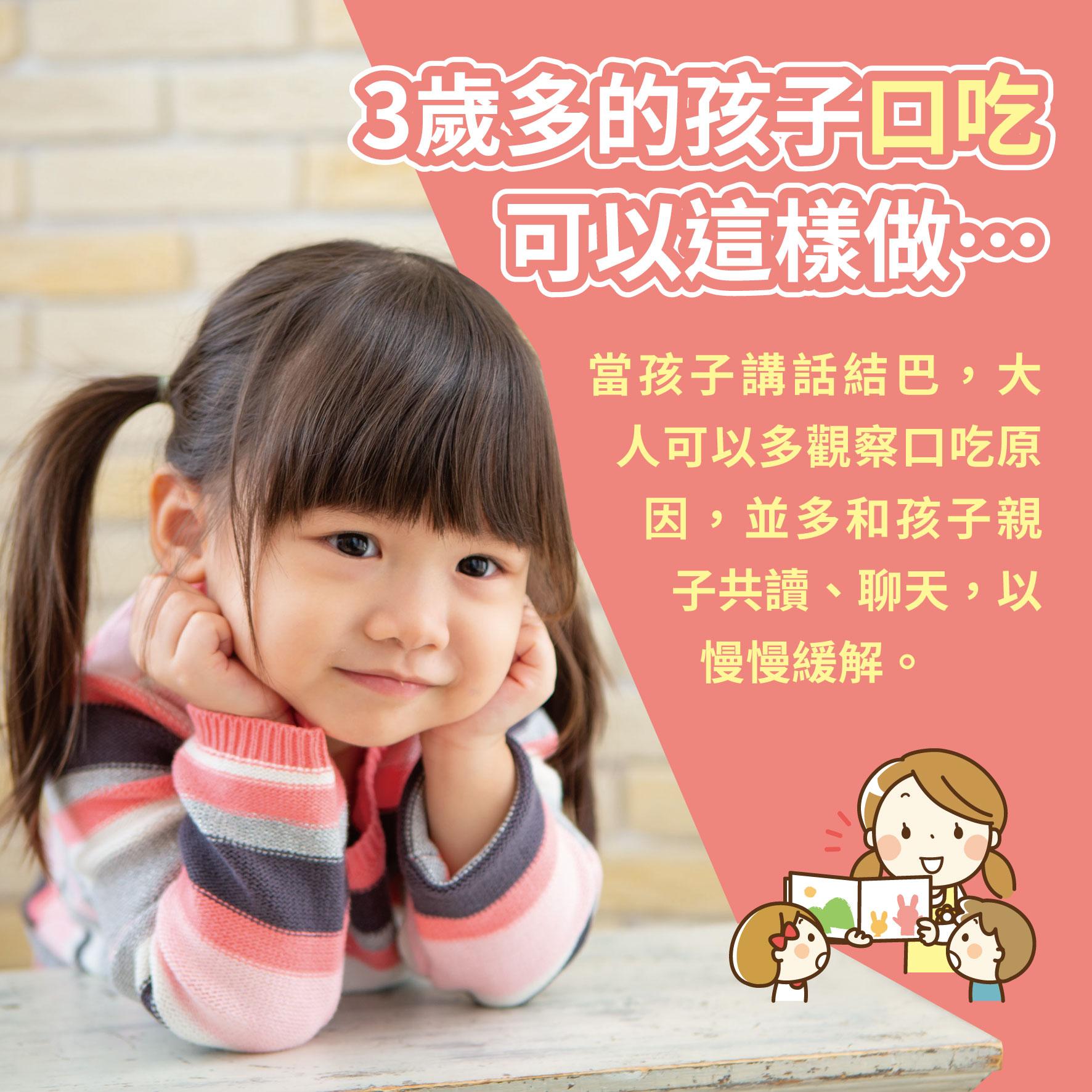 幼兒3歲 (第14週)3歲多的孩子口吃 可以這樣做…