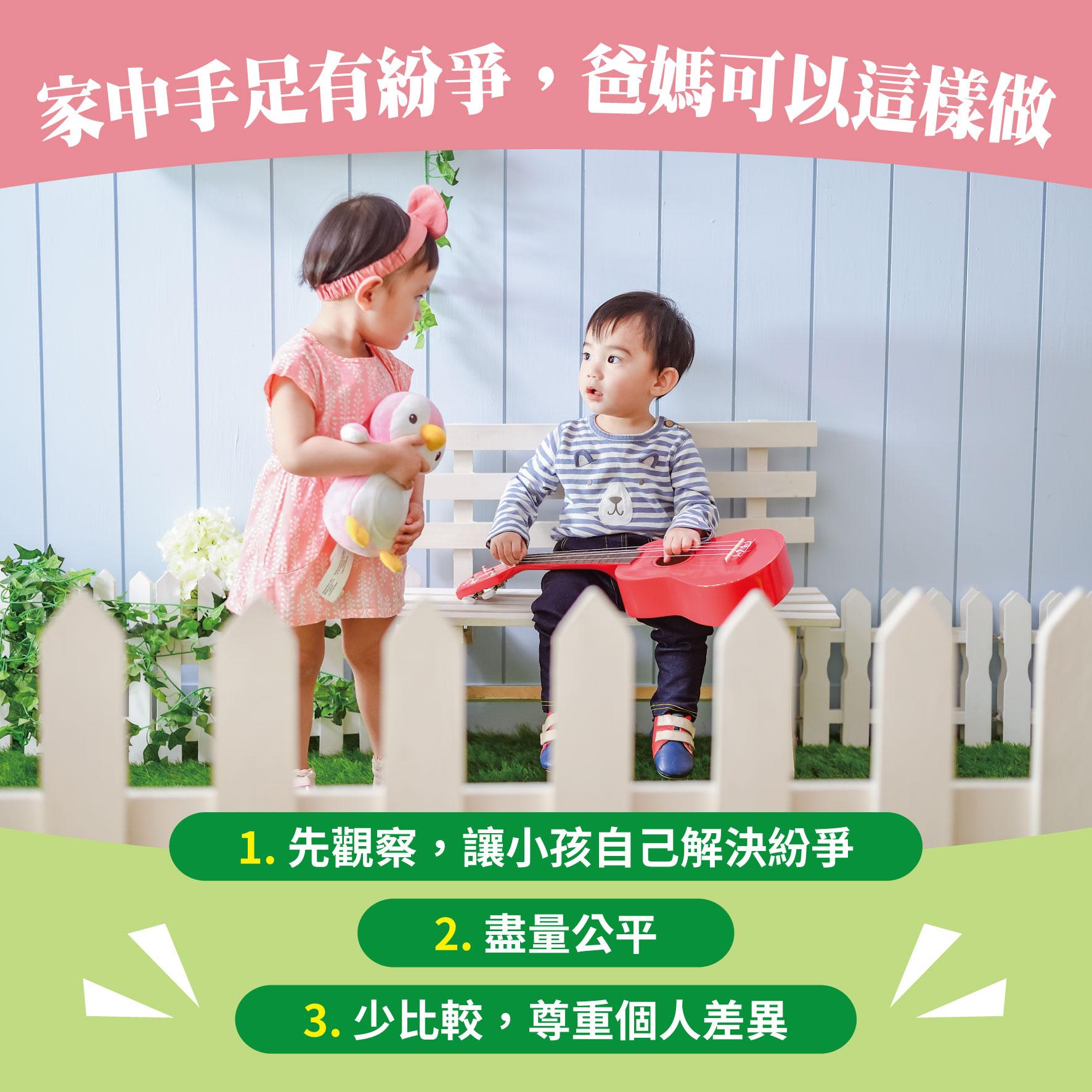幼兒3歲 (第20週)家中手足有紛爭、爸媽可以這樣做