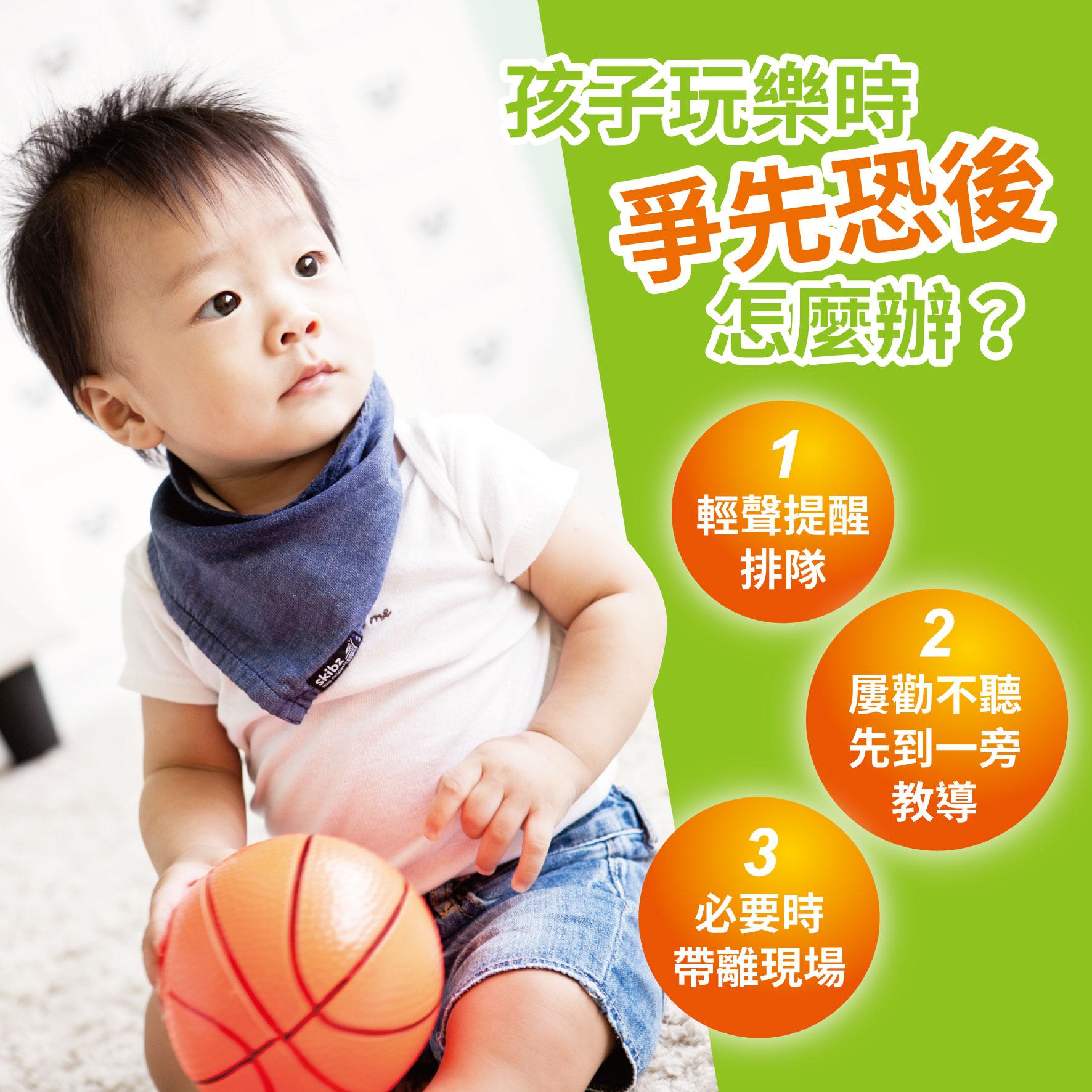 幼兒3歲 (第22週)孩子玩樂時爭先恐後怎麼辦?