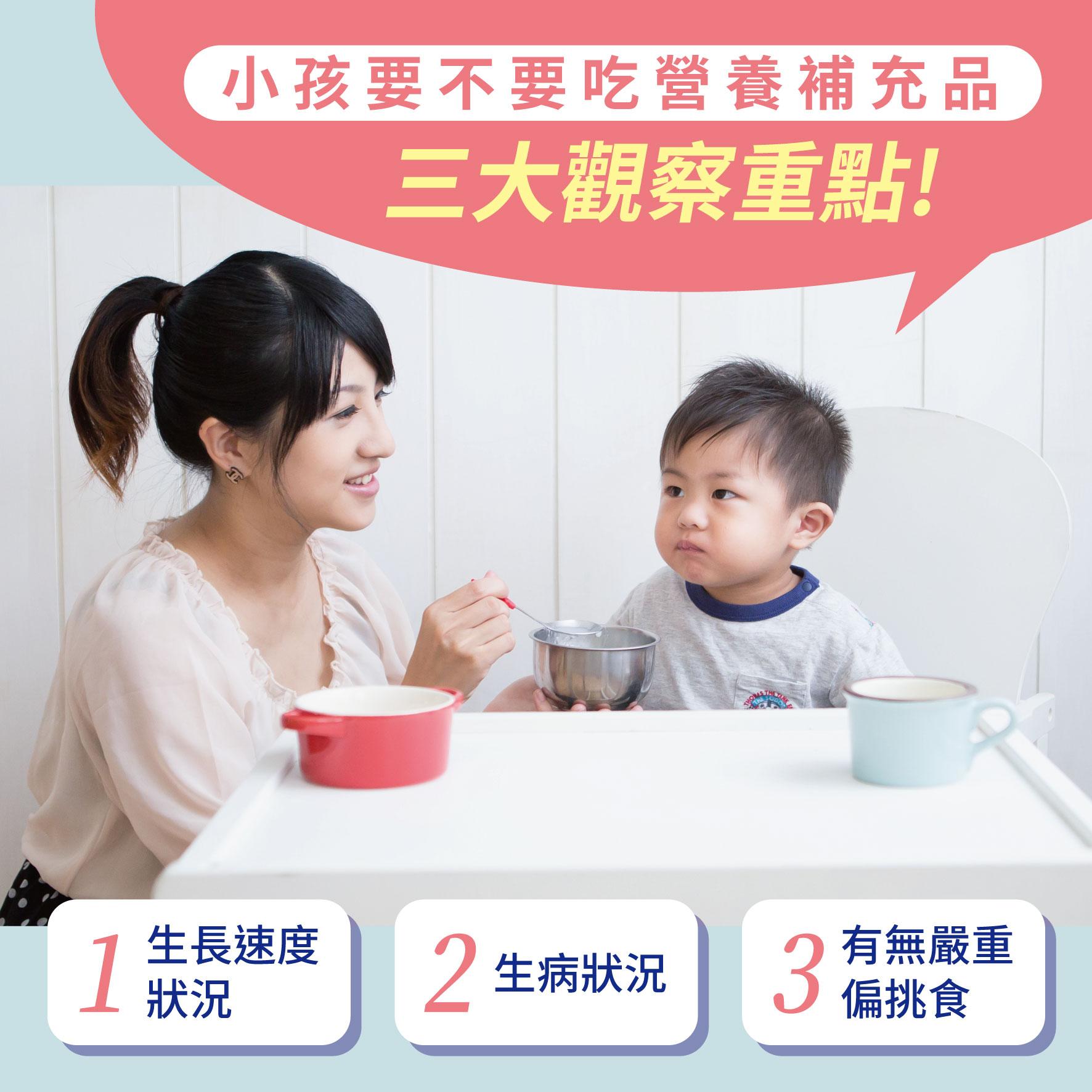 幼兒3歲 (第24週)小孩要不要吃營養補充品 三大觀察重點!