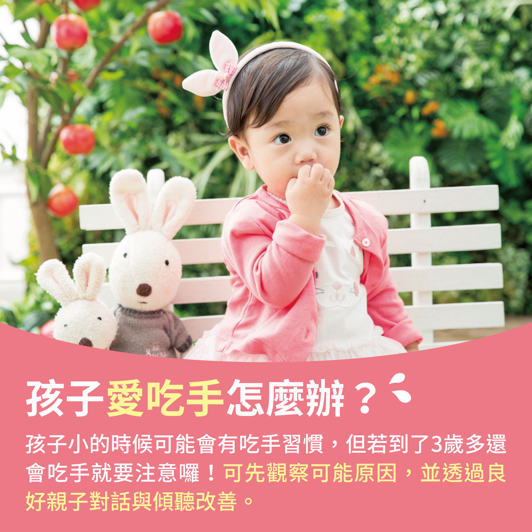 幼兒3歲 (第26週)孩子愛吃手怎麼辦?