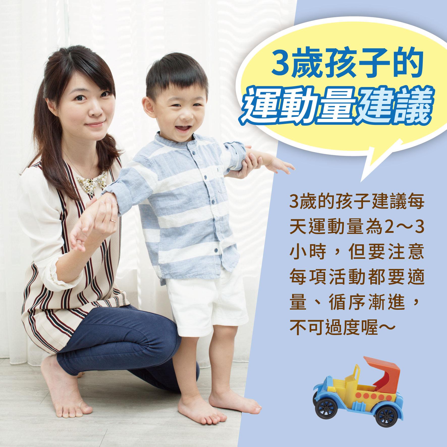 幼兒3歲 (第28週)3歲孩子的運動量建議