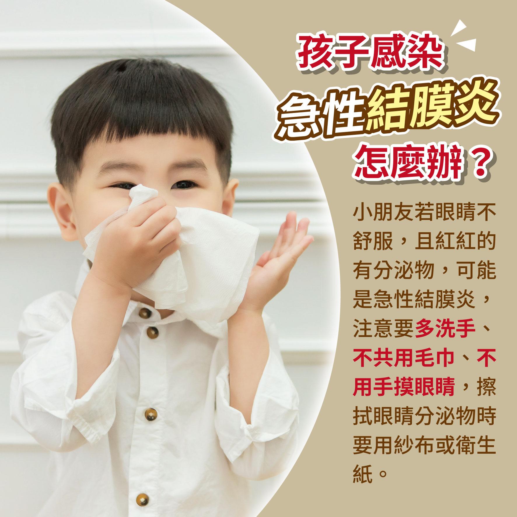 幼兒3歲 (第30週)孩子感染急性結膜炎怎麼辦?