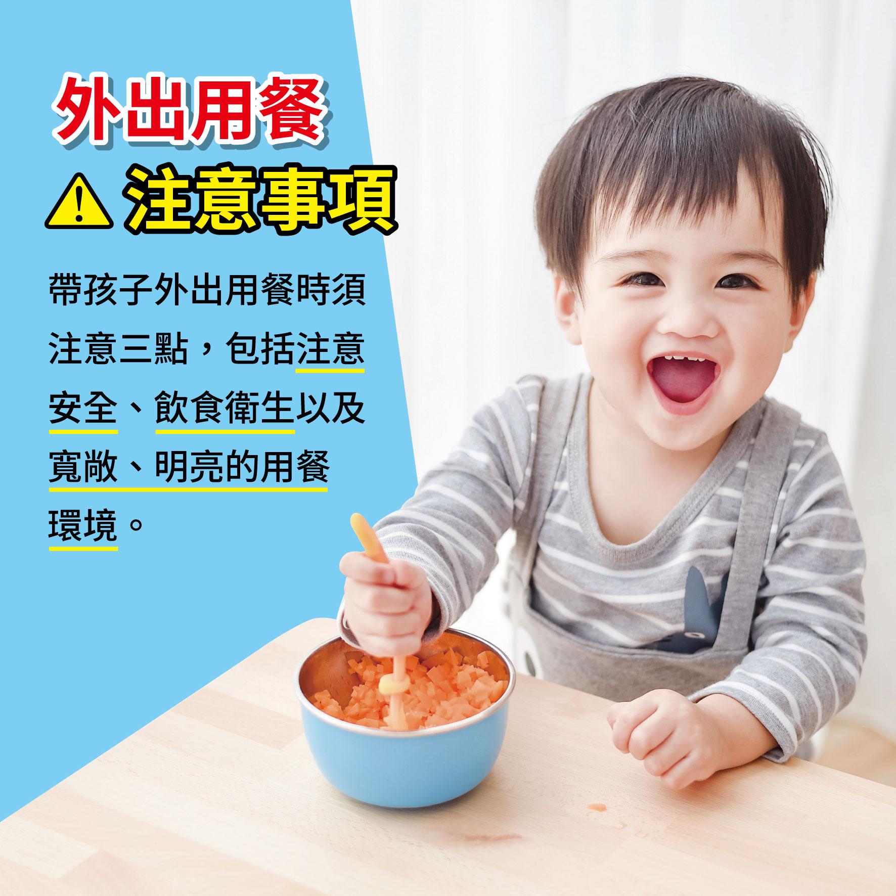 幼兒3歲 (第32週)外出用餐 注意事項