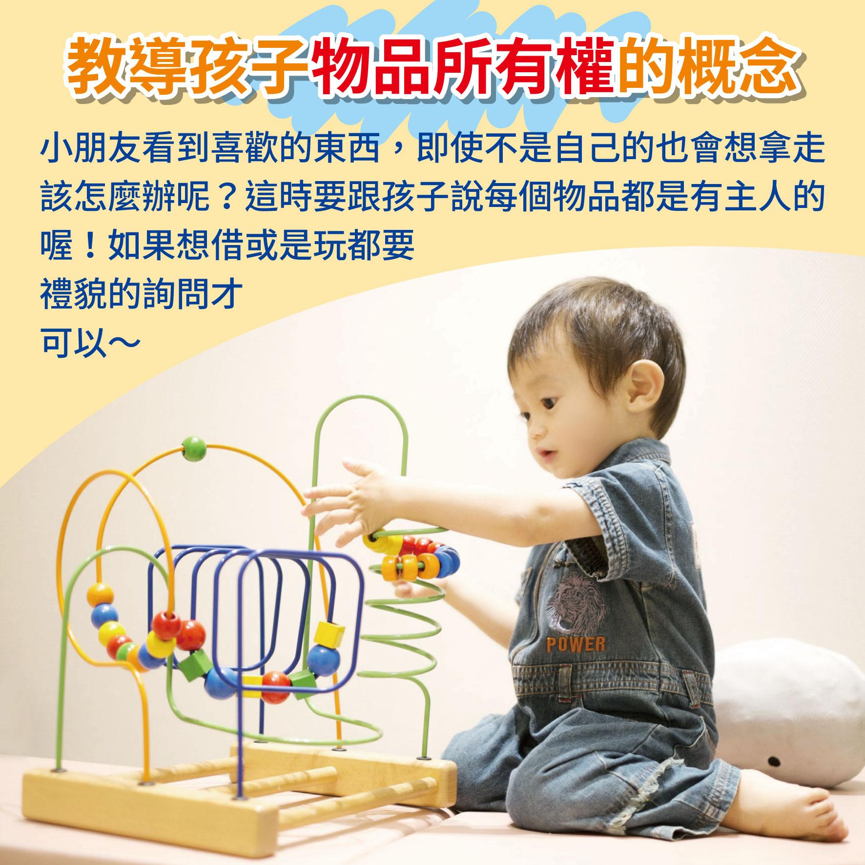 幼兒3歲 (第34週)教導孩子物品所有權的概念