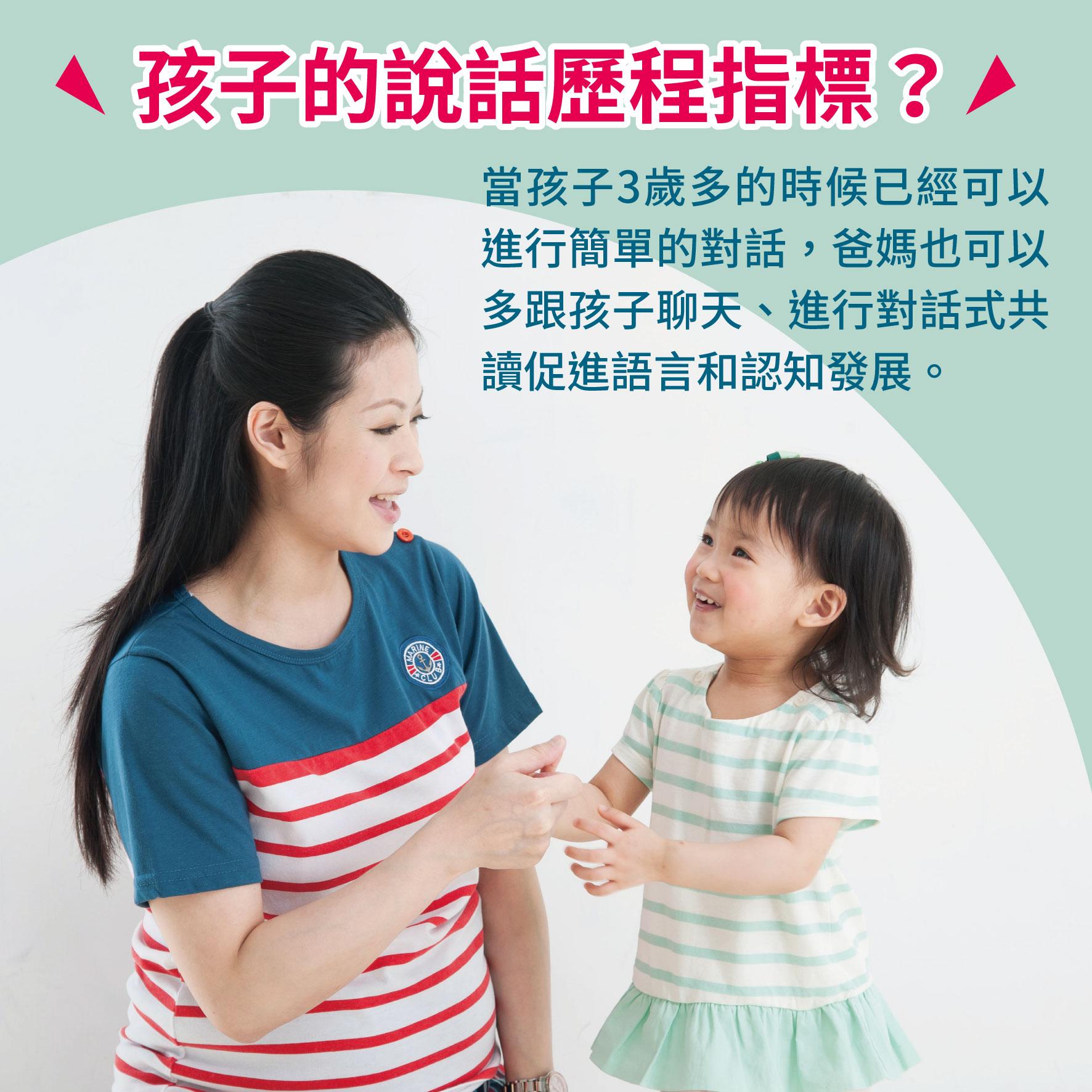 幼兒3歲 (第40週)孩子的說話歷程指標?