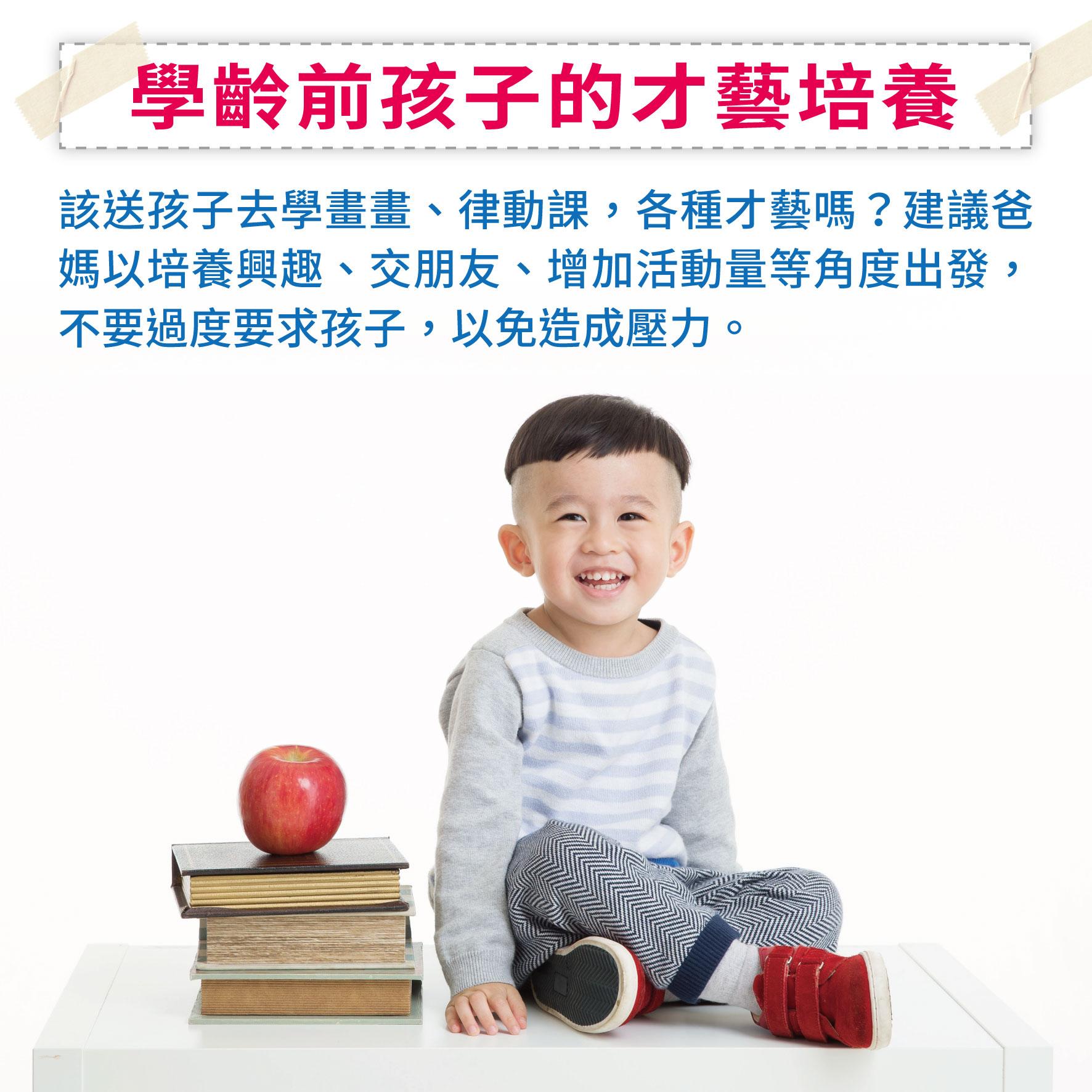 幼兒3歲 (第42週)學齡前孩子的才藝培養