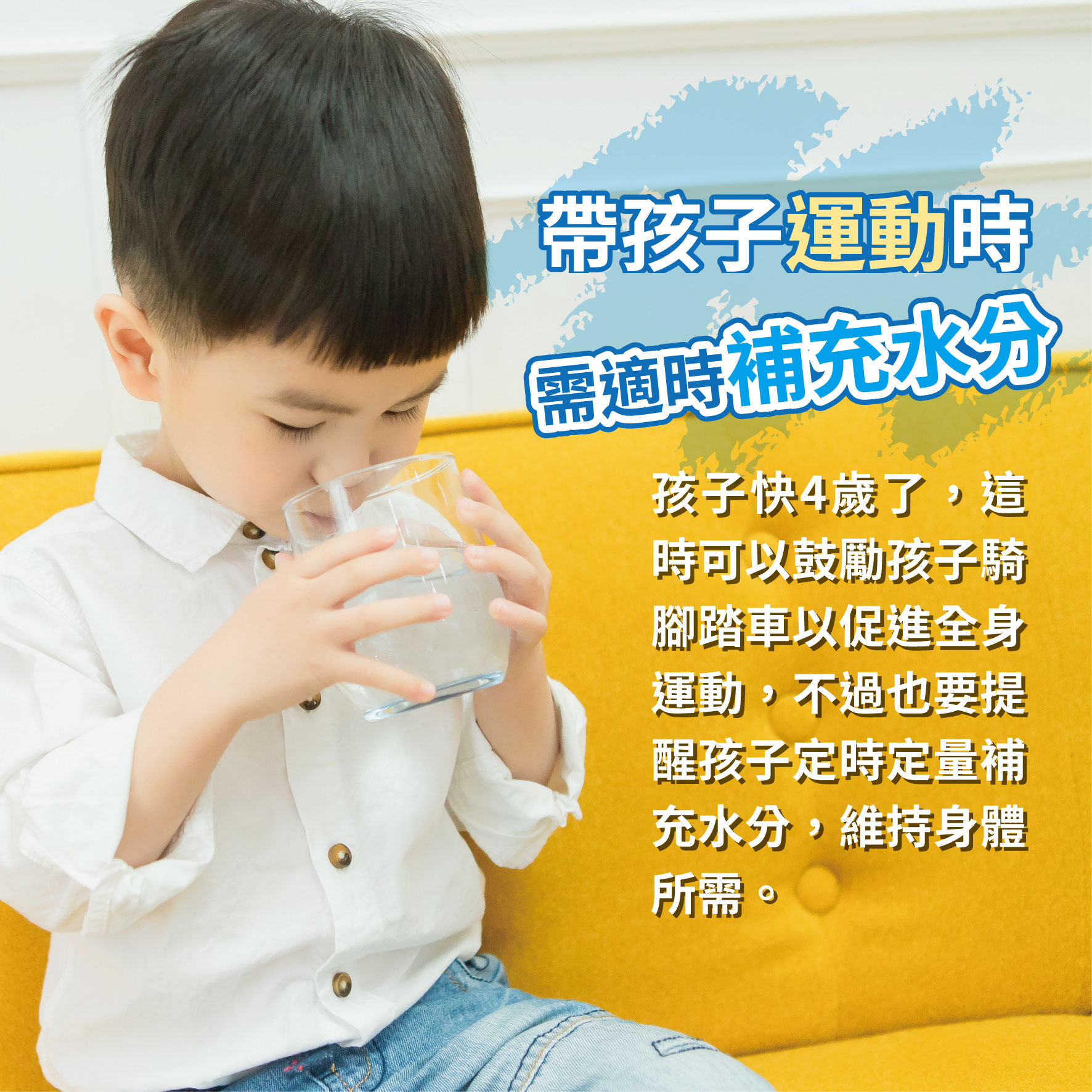 幼兒3歲 (第44週)帶孩子運動時須適時補充水分