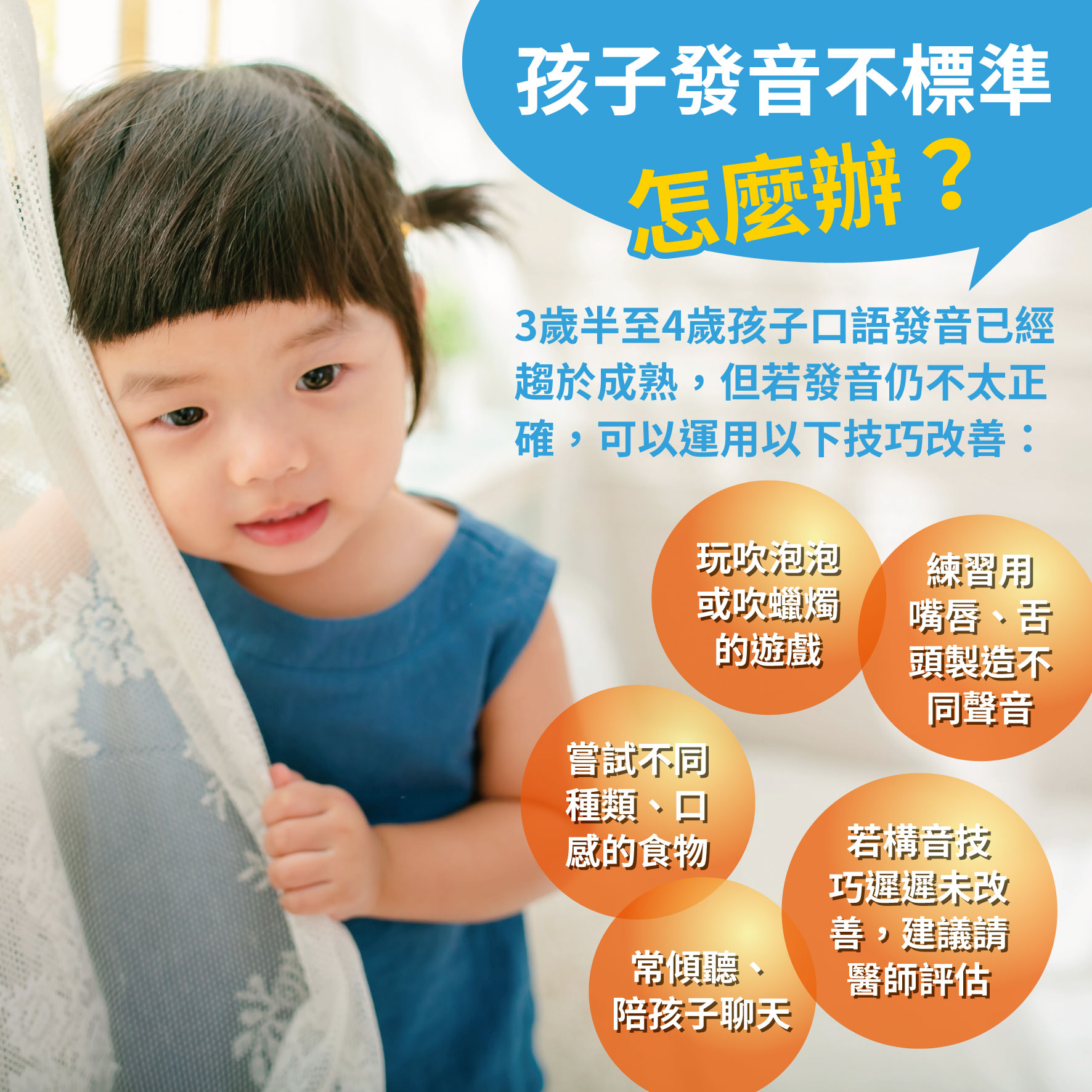 幼兒3歲 (第46週)孩子發音不標準怎麼辦?